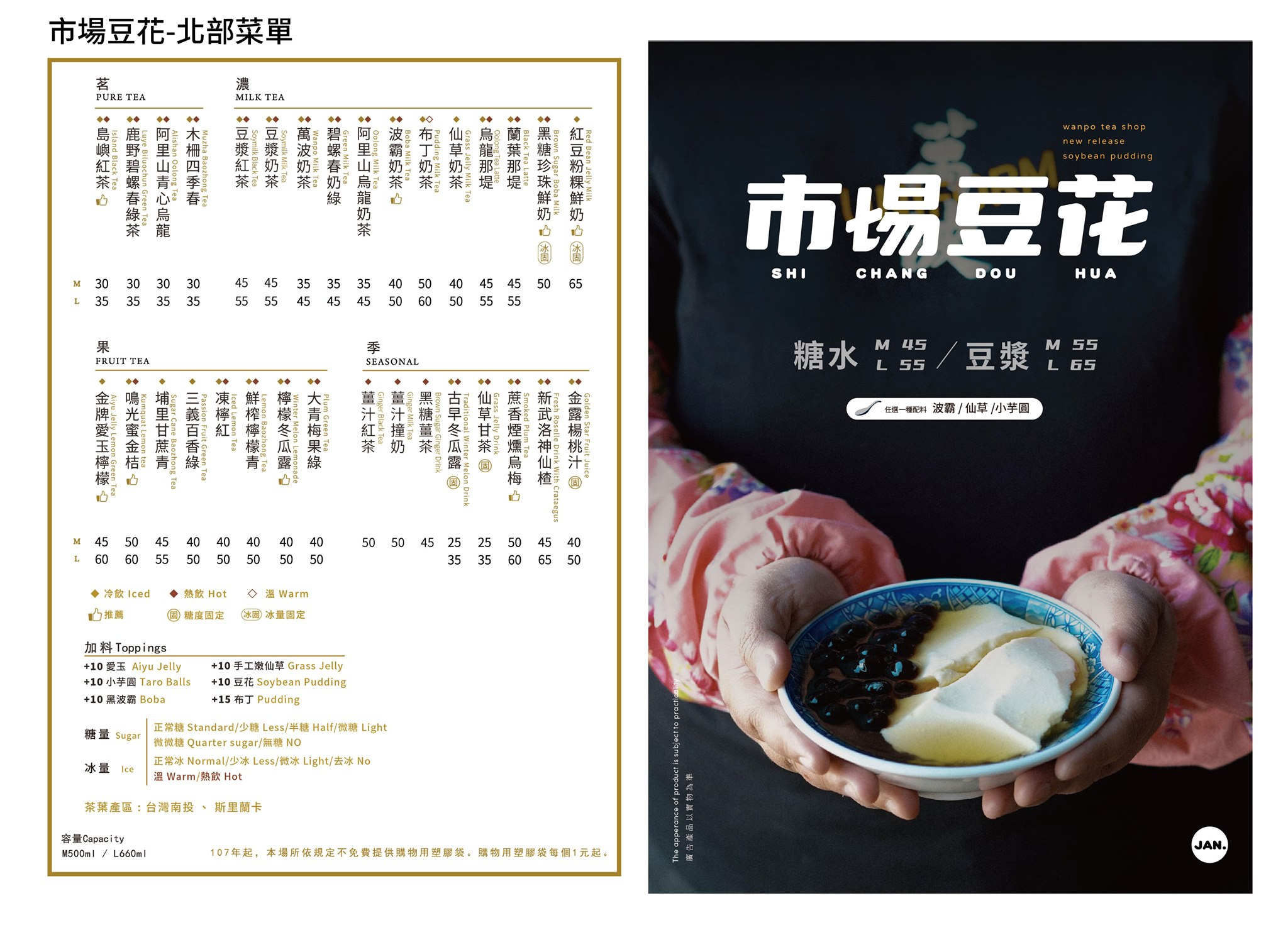 萬波島嶼紅茶北部菜單MEN