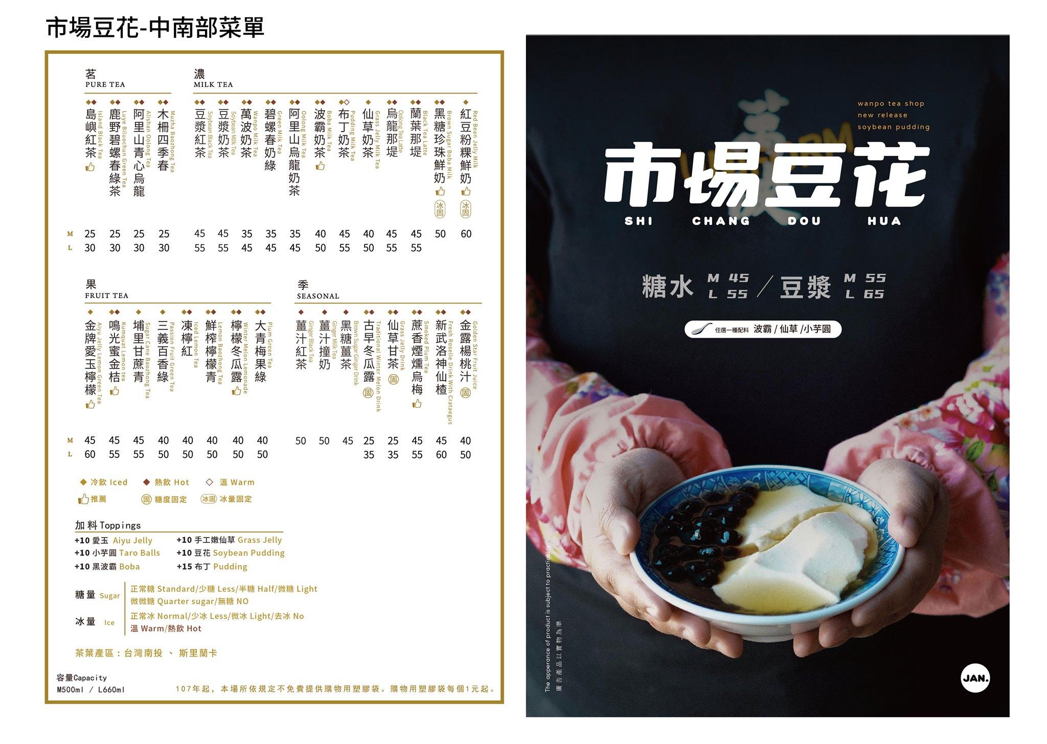萬波島嶼紅茶中南部菜單MENU