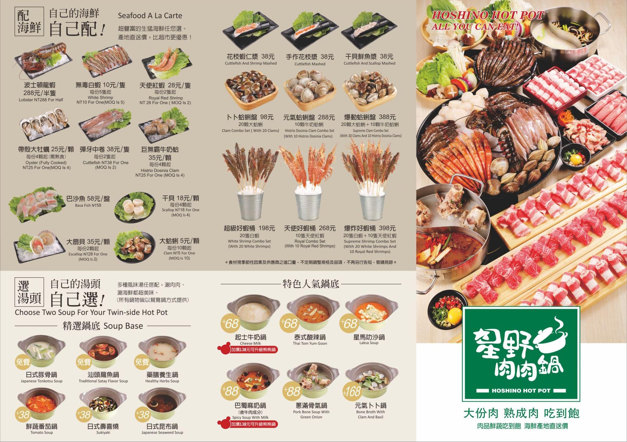 星野肉肉鍋菜單MENU