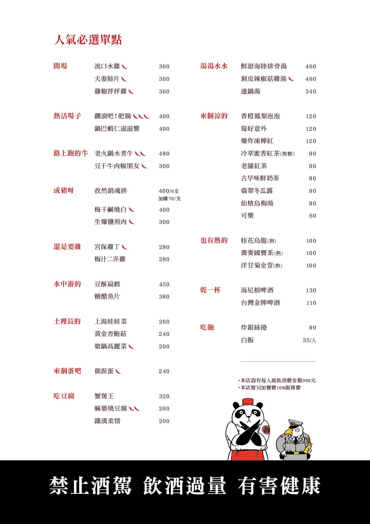 開飯川食堂菜單MENU-單點