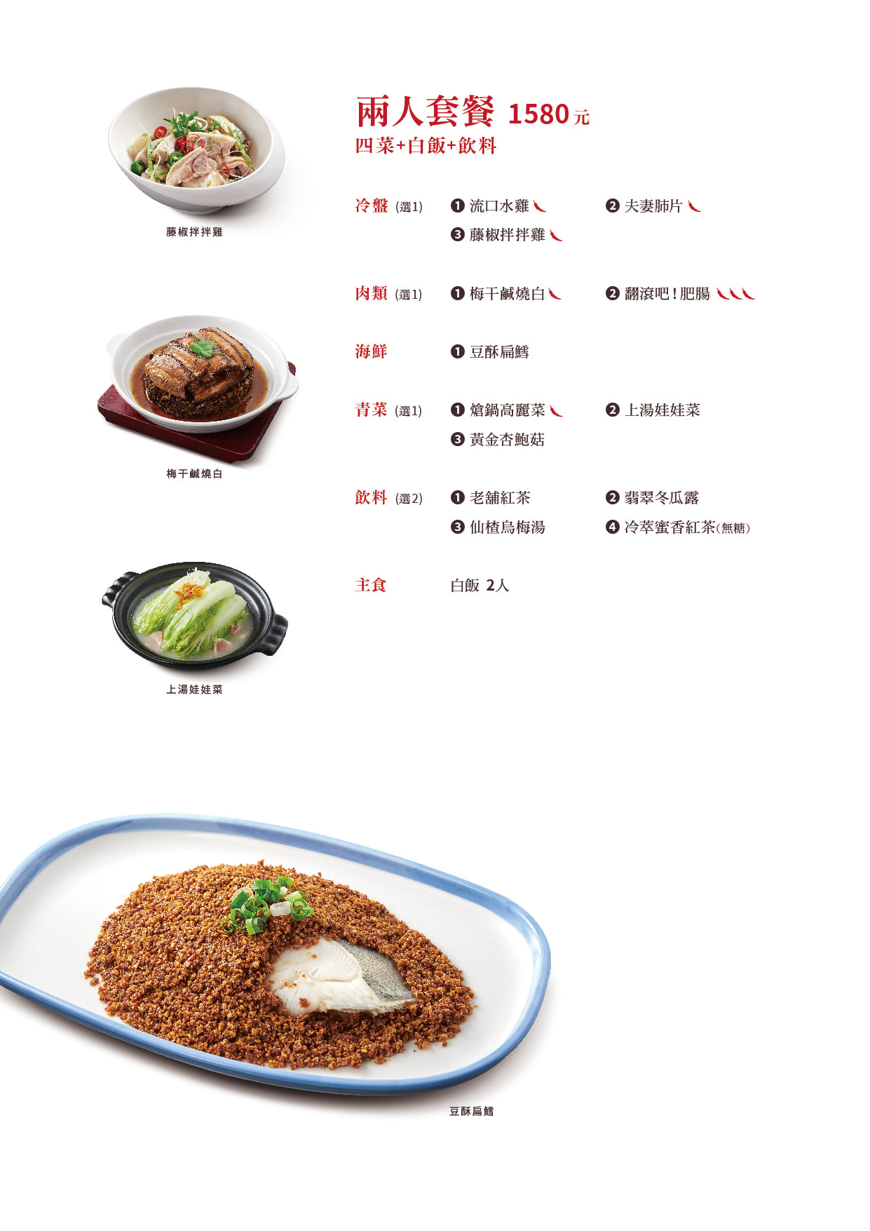 開飯川食堂菜單MENU-兩人套餐
