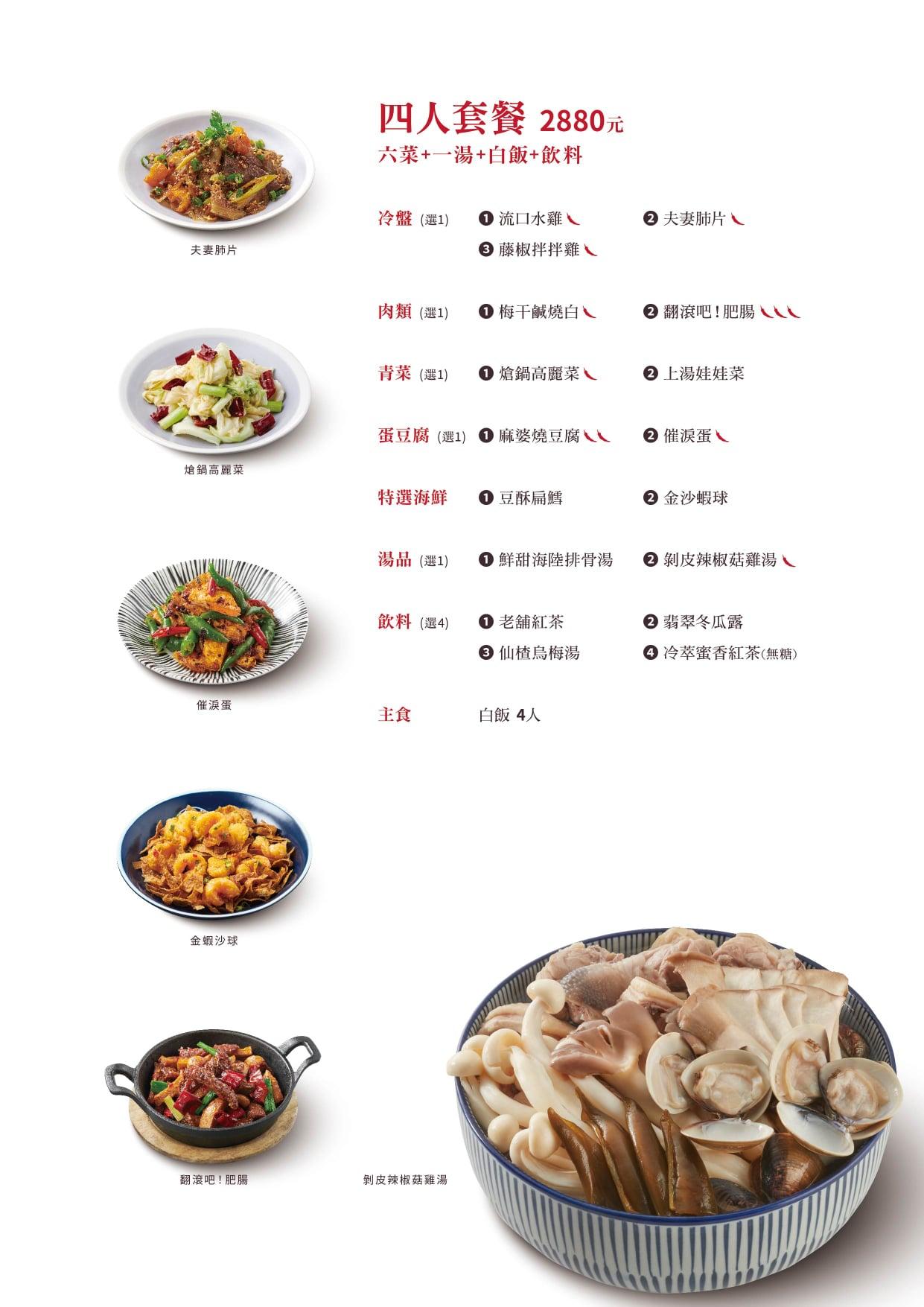 開飯川食堂菜單MENU-四人套餐