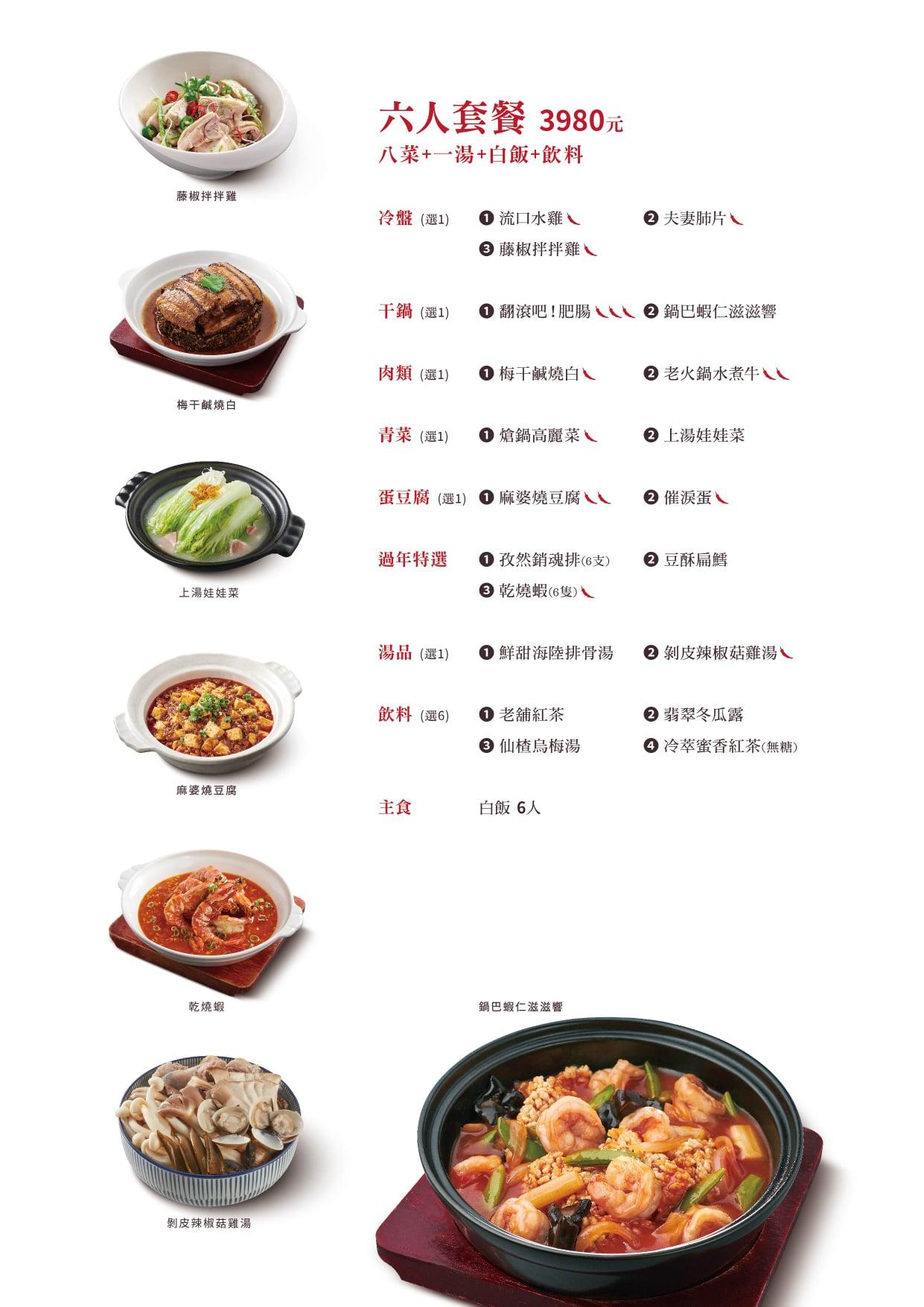 開飯川食堂菜單MENU-六人套餐