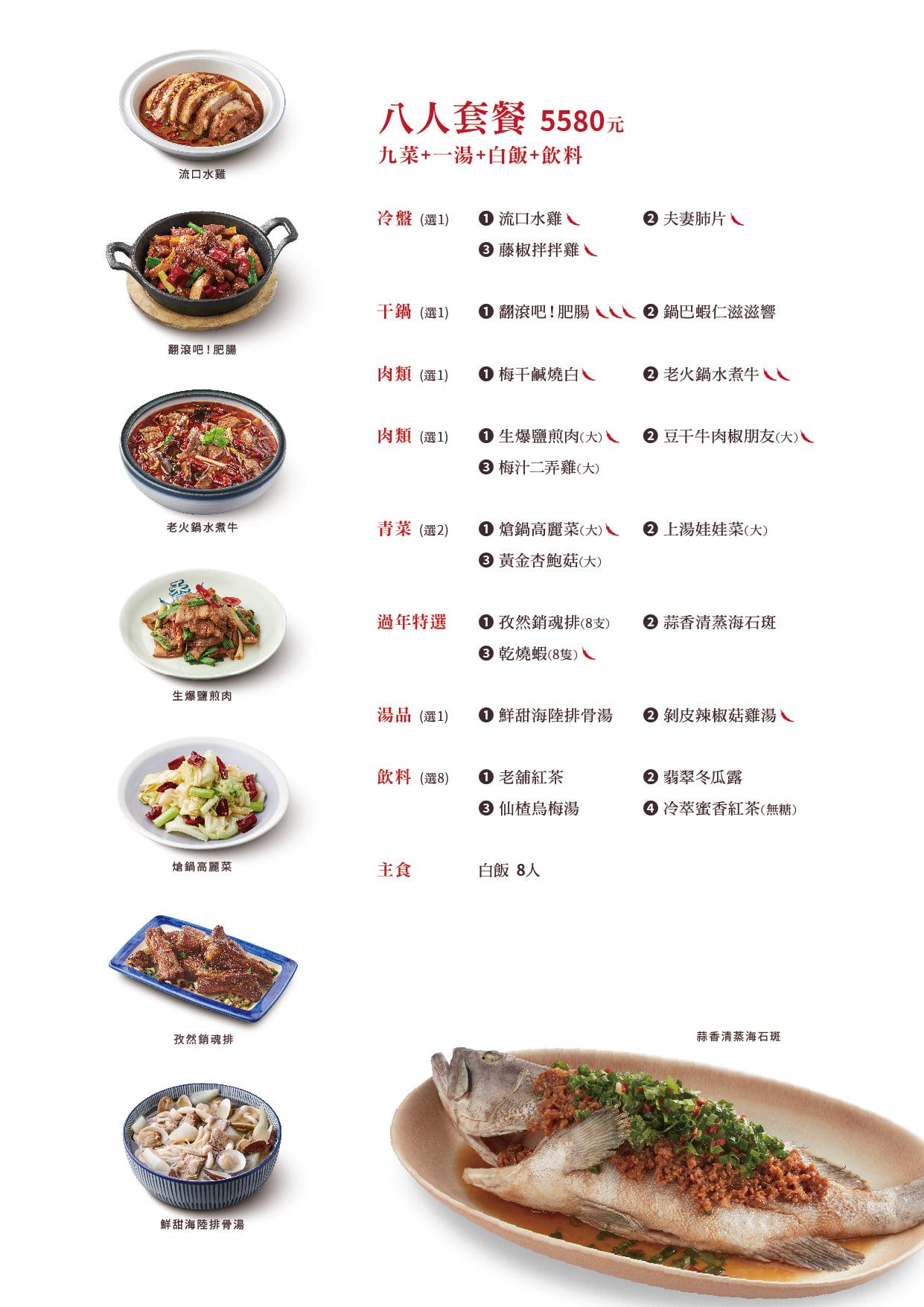 開飯川食堂菜單MENU-八人套餐