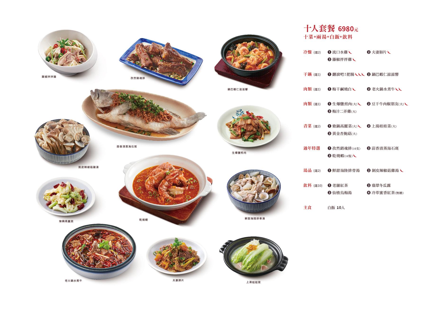 開飯川食堂菜單MENU-十人套餐