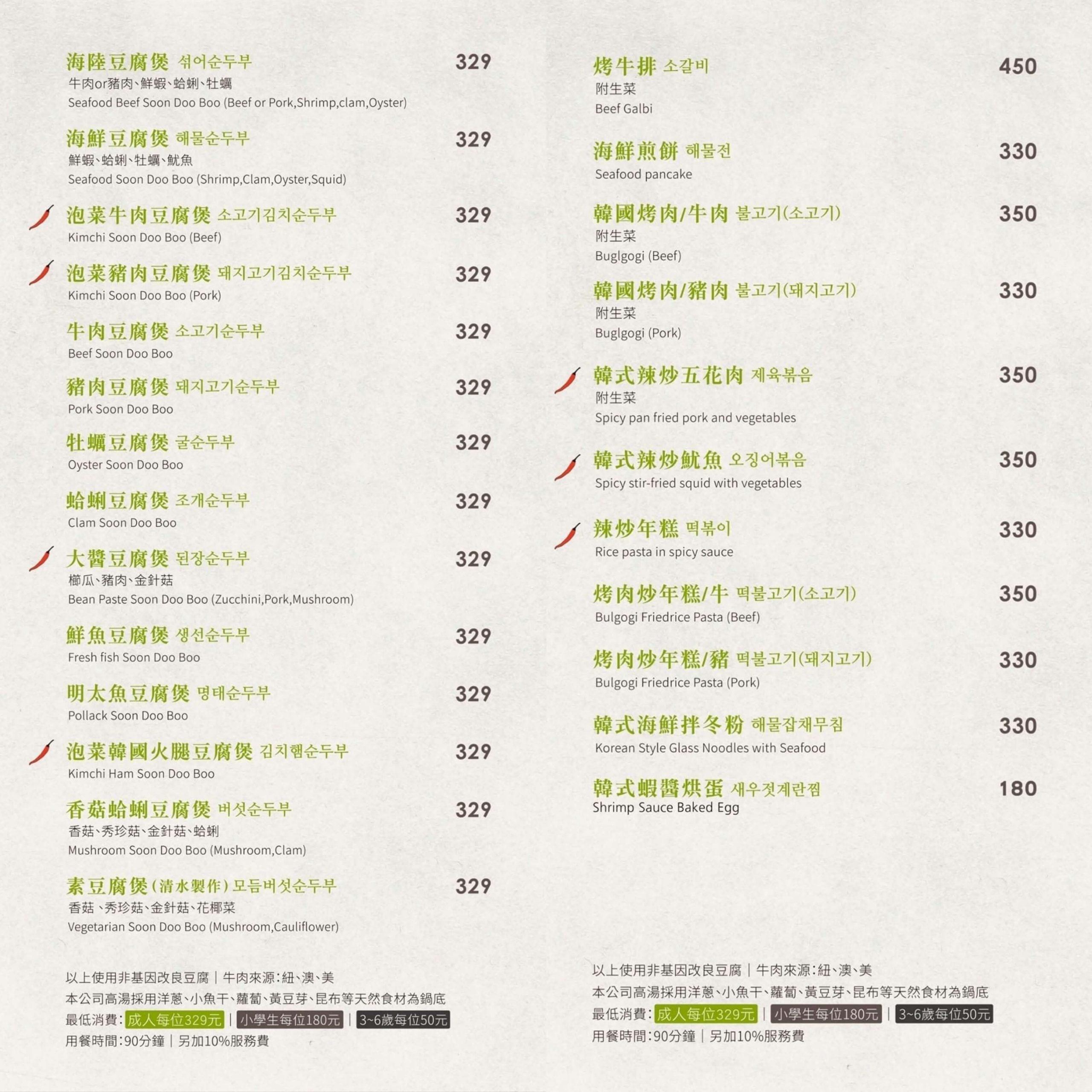 豆腐村菜單MENU