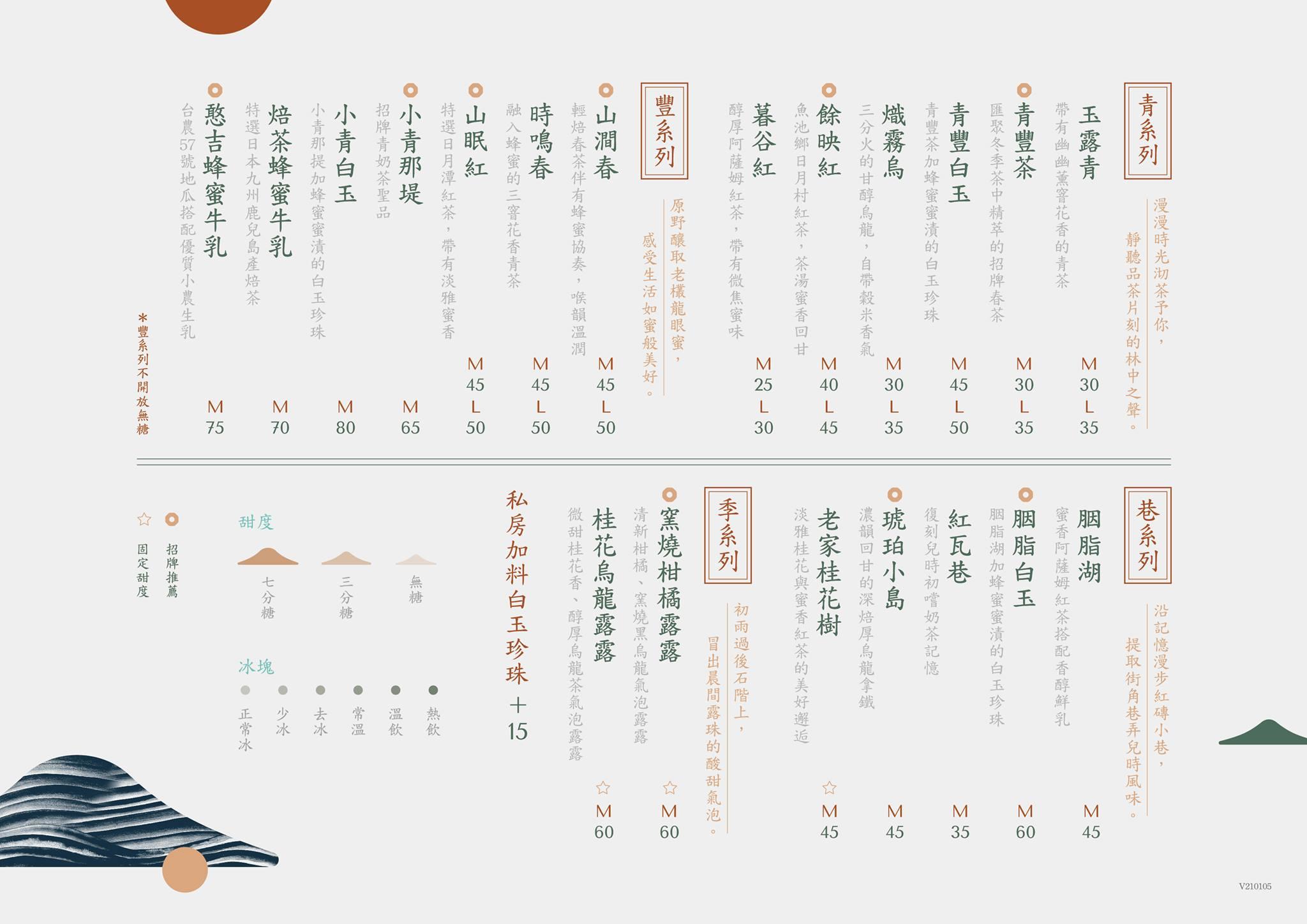 青豐巷菜單MENU