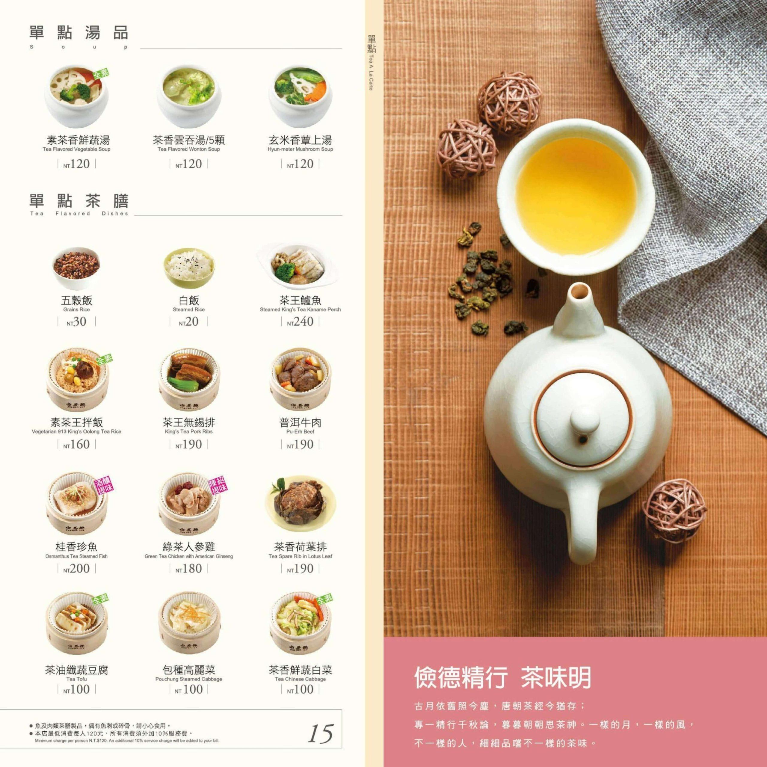 天仁茗茶菜單MENU