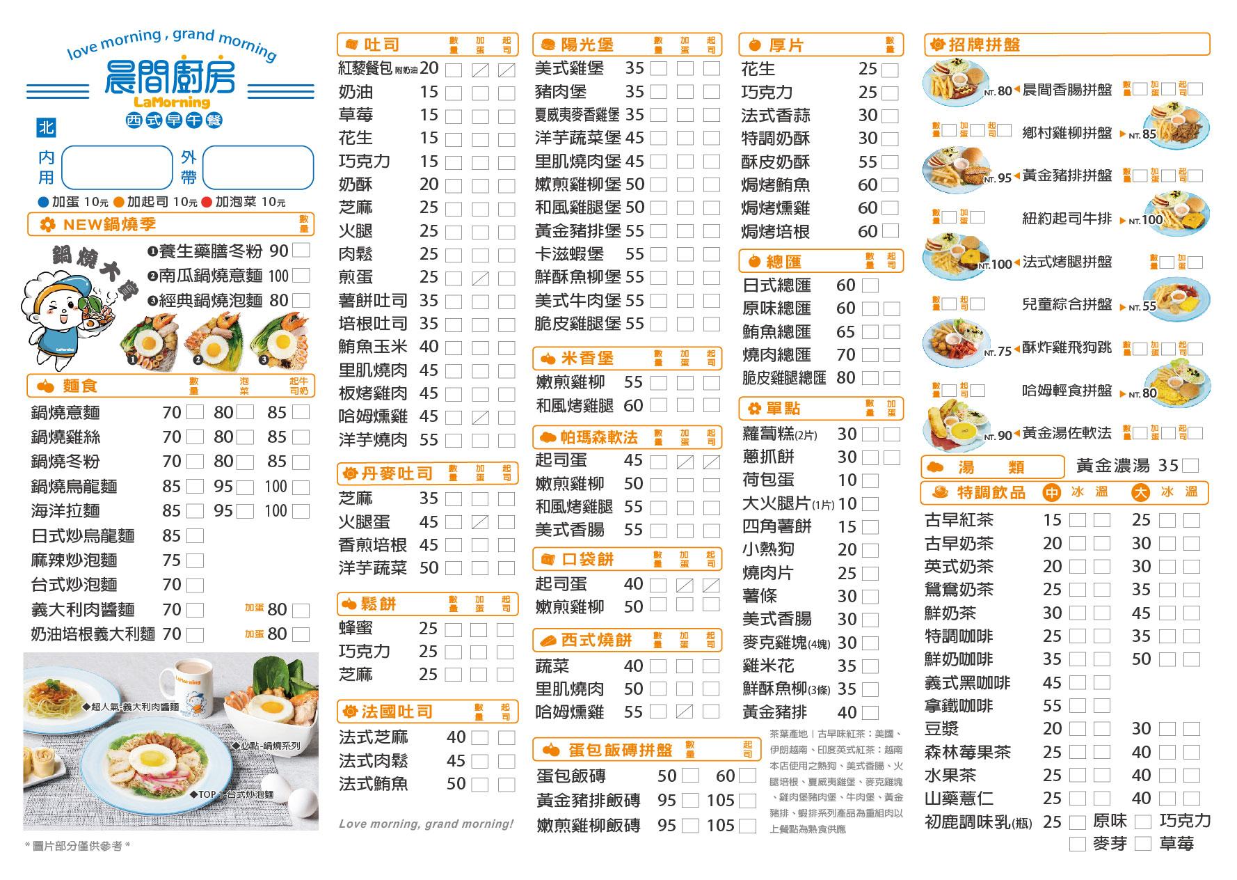 晨間廚房菜單MENU-【北區】基隆、台北、桃園、新竹、宜蘭、花蓮