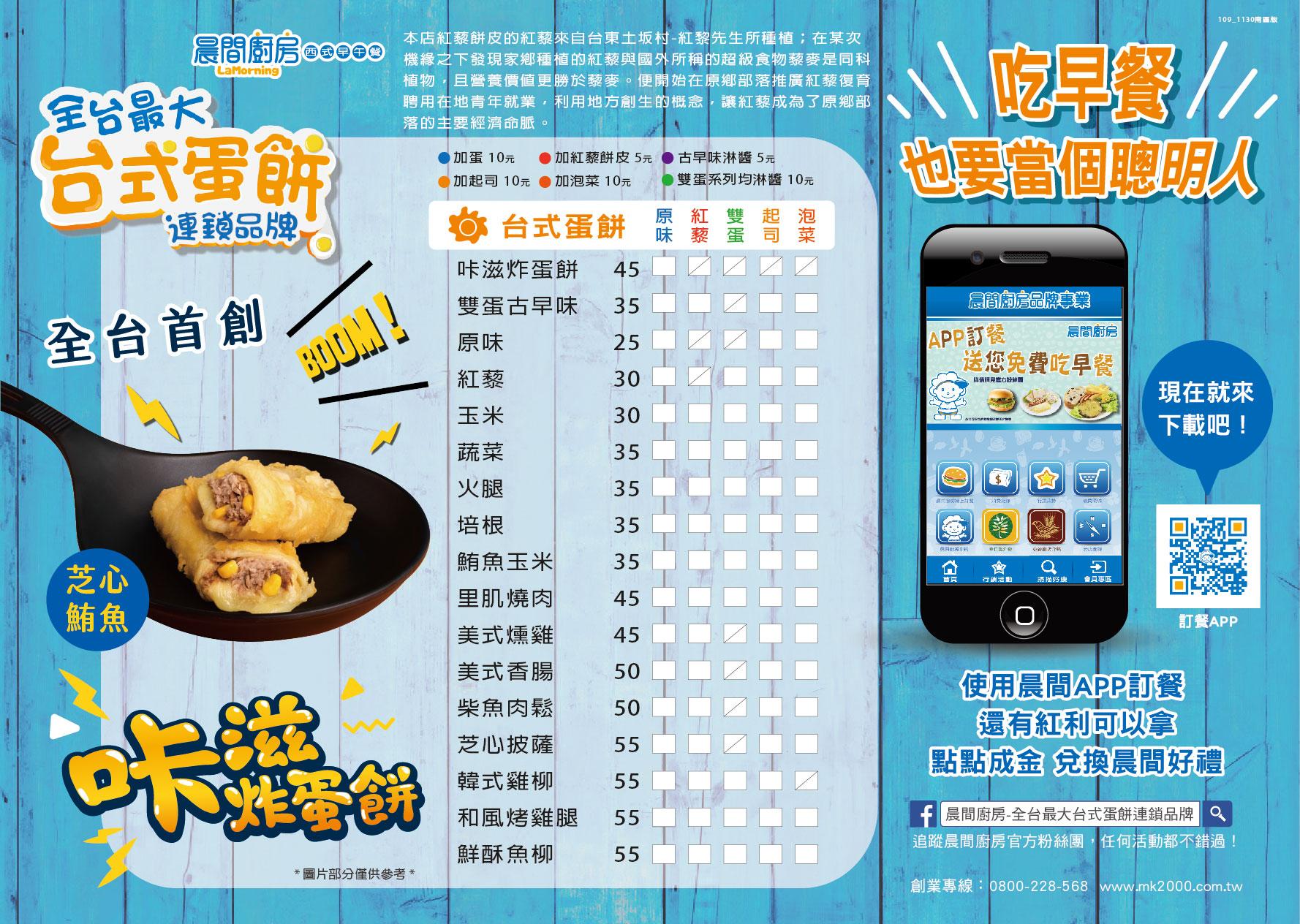 晨間廚房菜單MENU-【南區】台南、高雄、屏東、台東