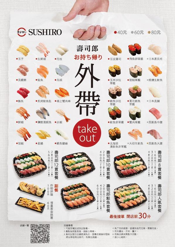 壽司郎菜單MENU