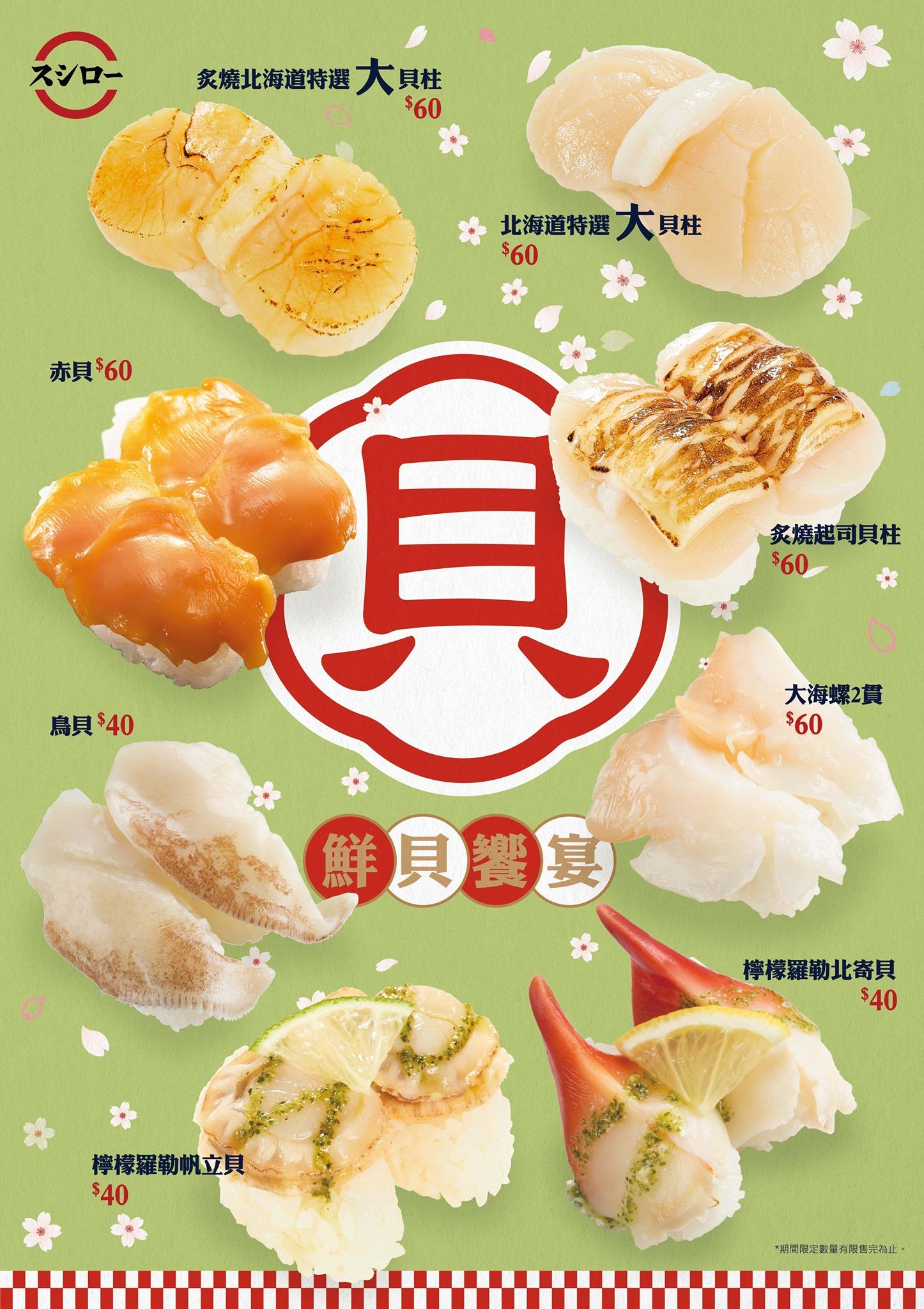 壽司郎鮮貝饗宴(2021/3/24起)