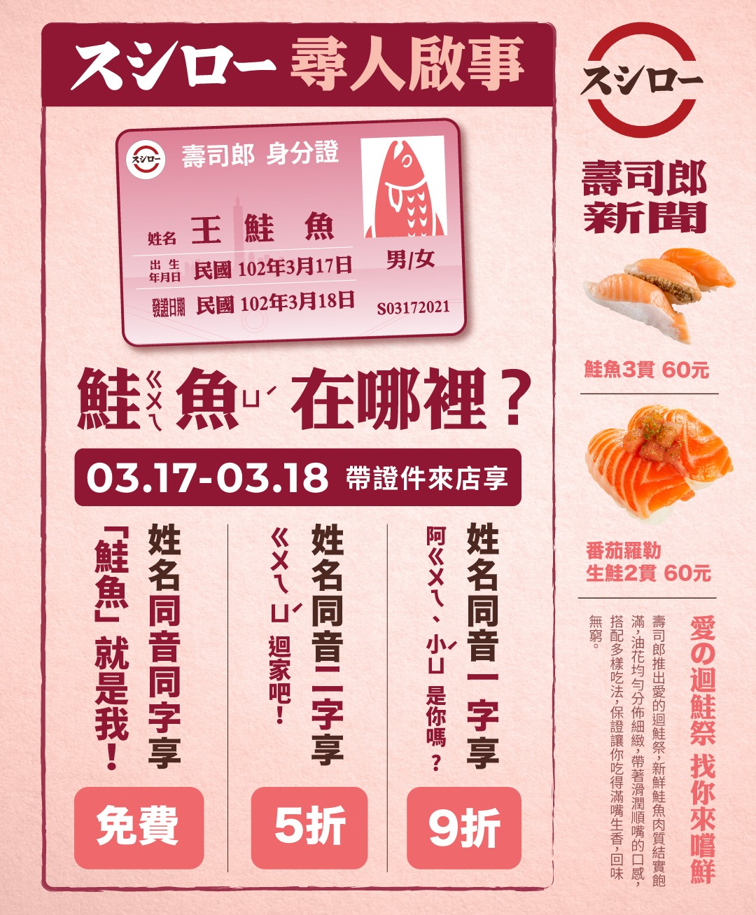 壽司郎鮭魚活動