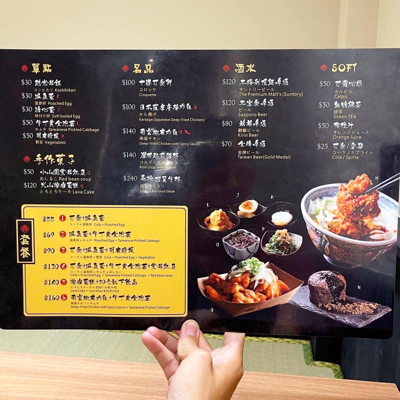 牛丁次郎坊x深夜裡的和魂燒肉丼菜單MENU
