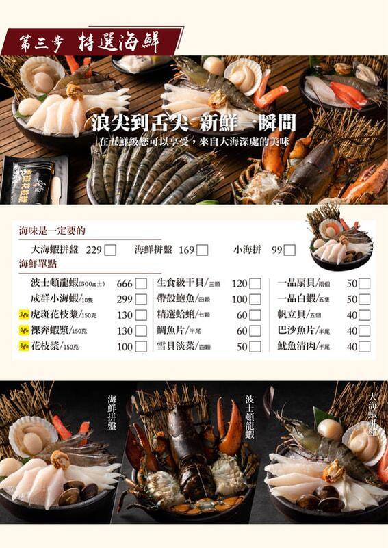五鮮級平價鍋物菜單MENU