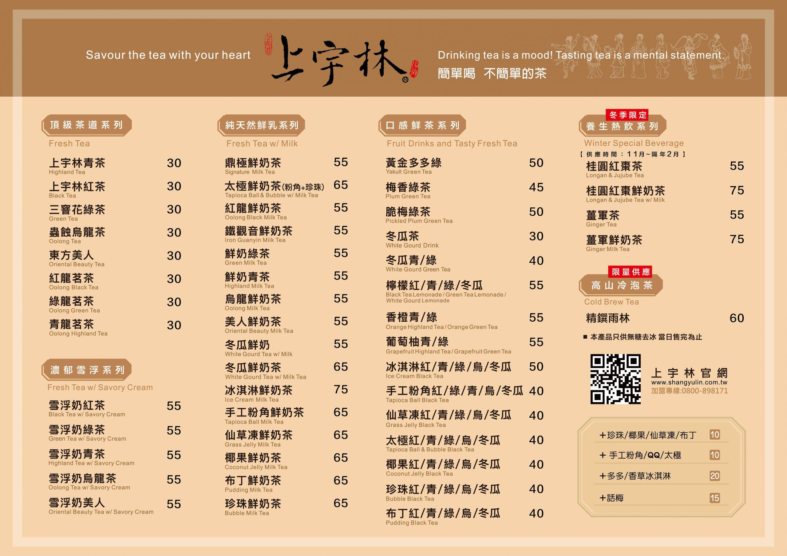 上宇林菜單MENU