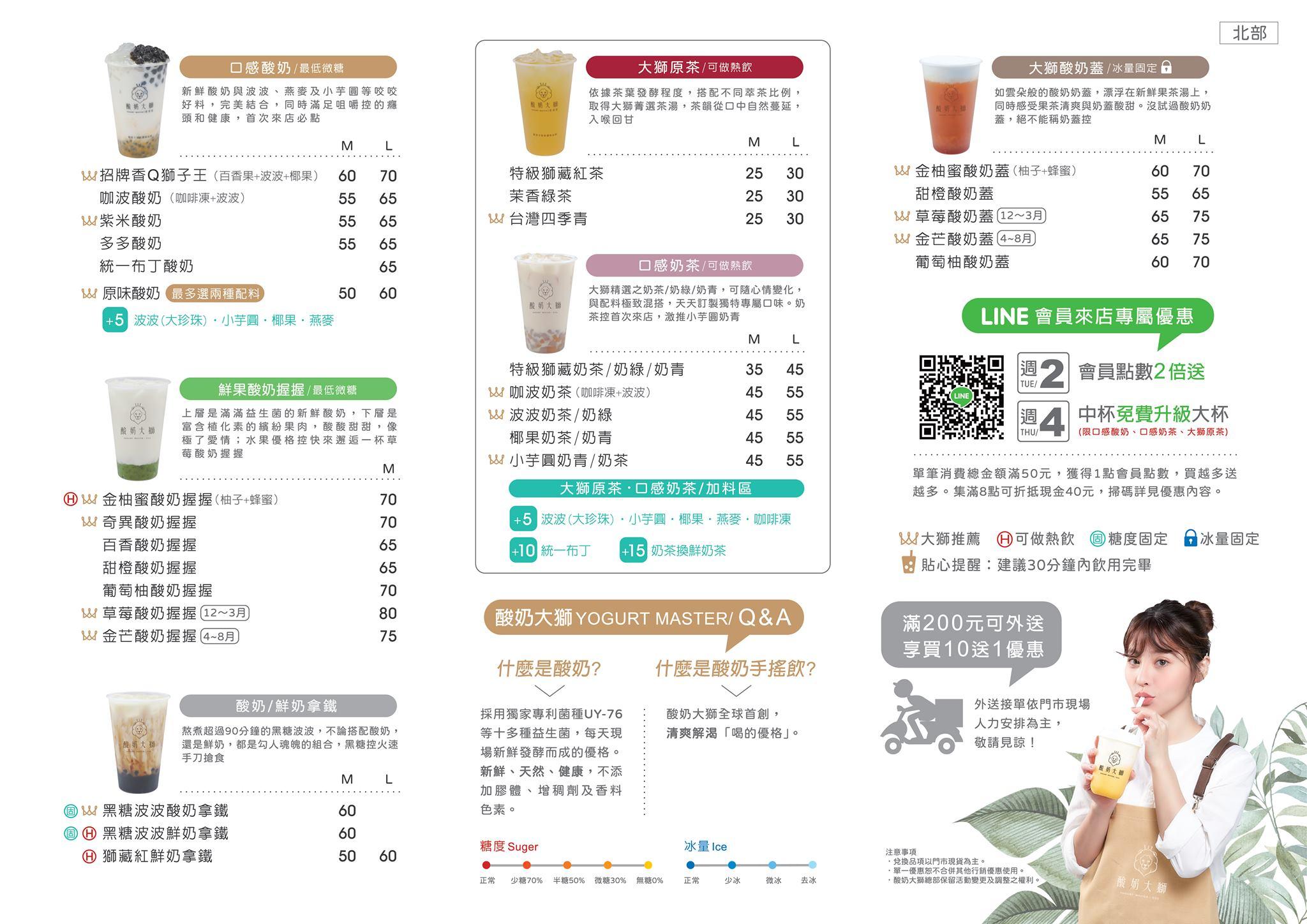 酸奶大獅菜單MENU-北部
