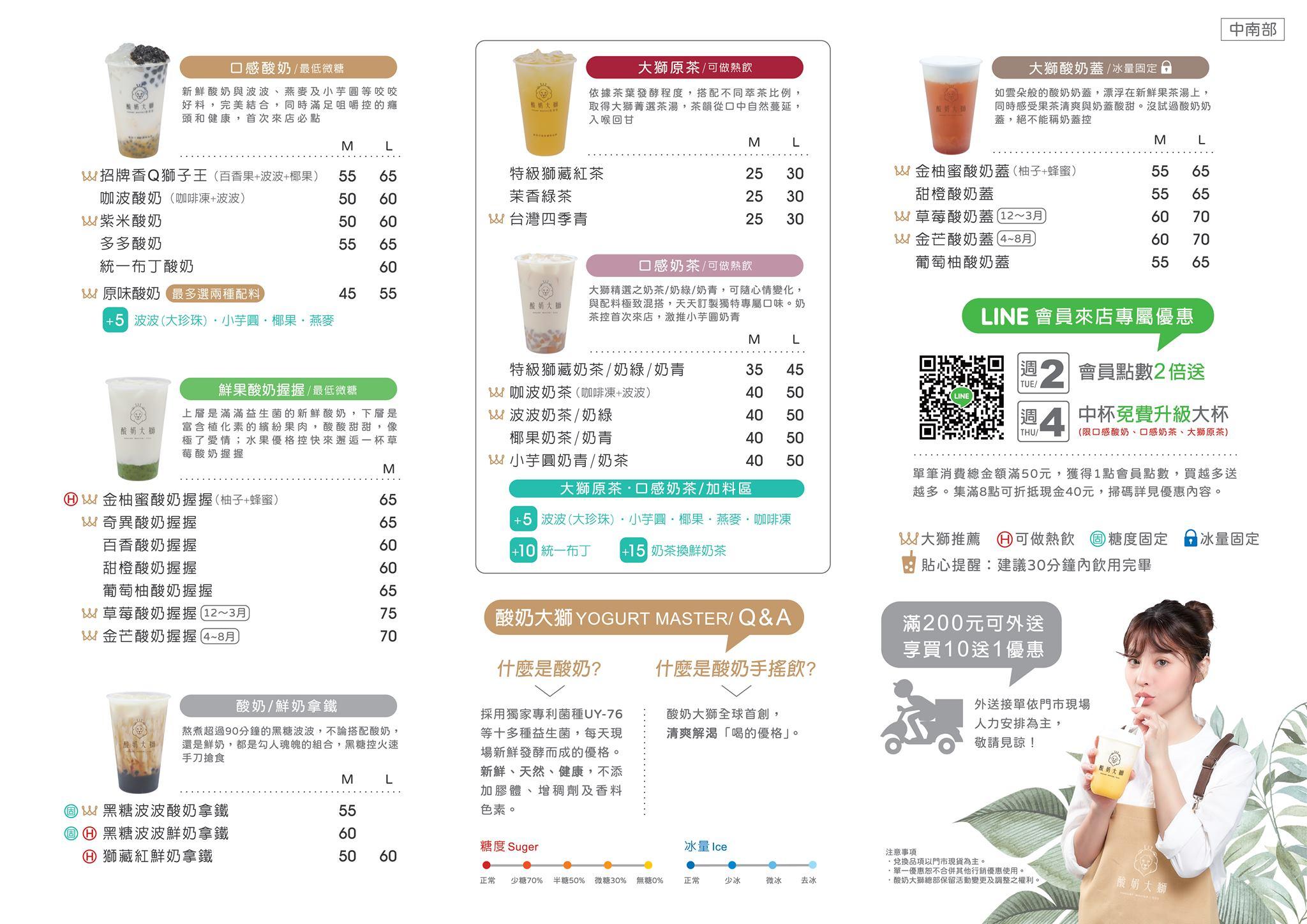 酸奶大獅菜單MENU-中南部