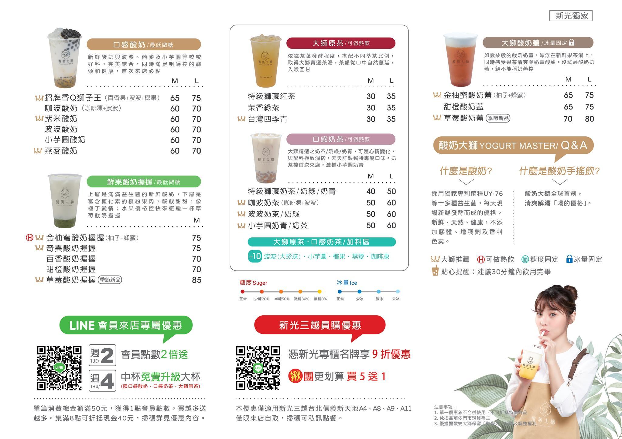 酸奶大獅菜單MENU-台北新光A11