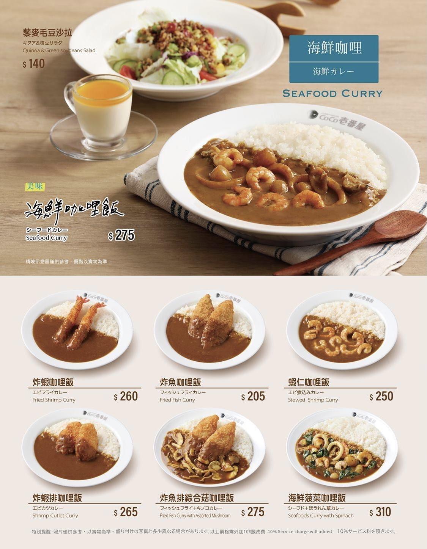 CoCo壱番屋菜單MENU
