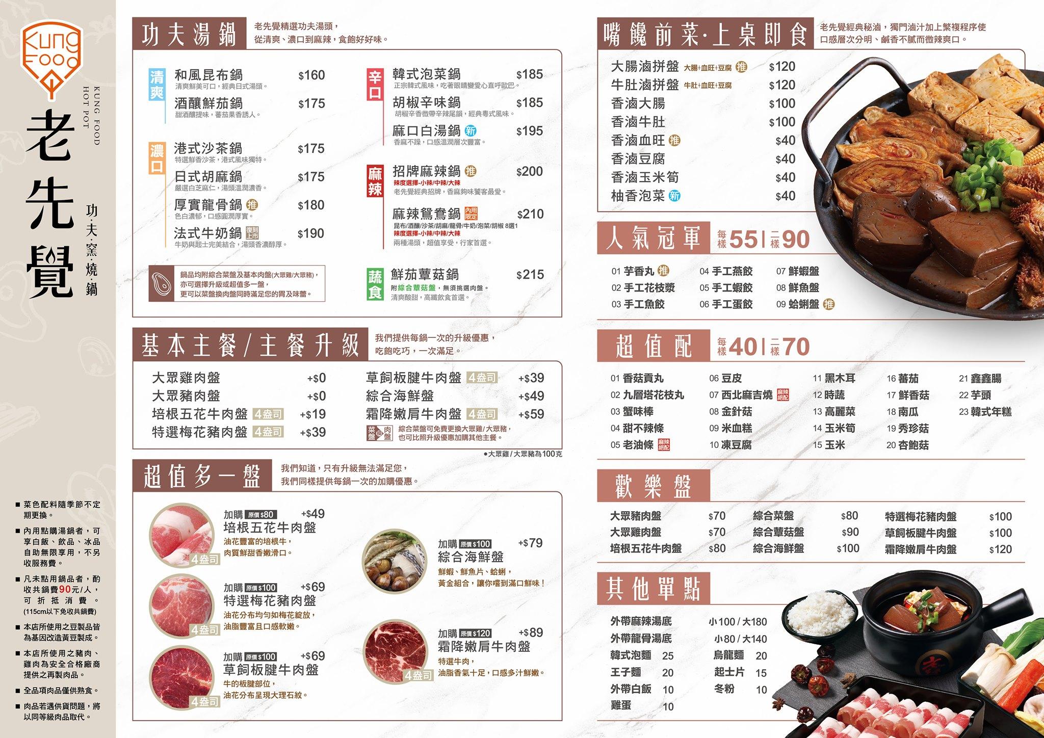老先覺功夫窯燒鍋(二代店)菜單MENU