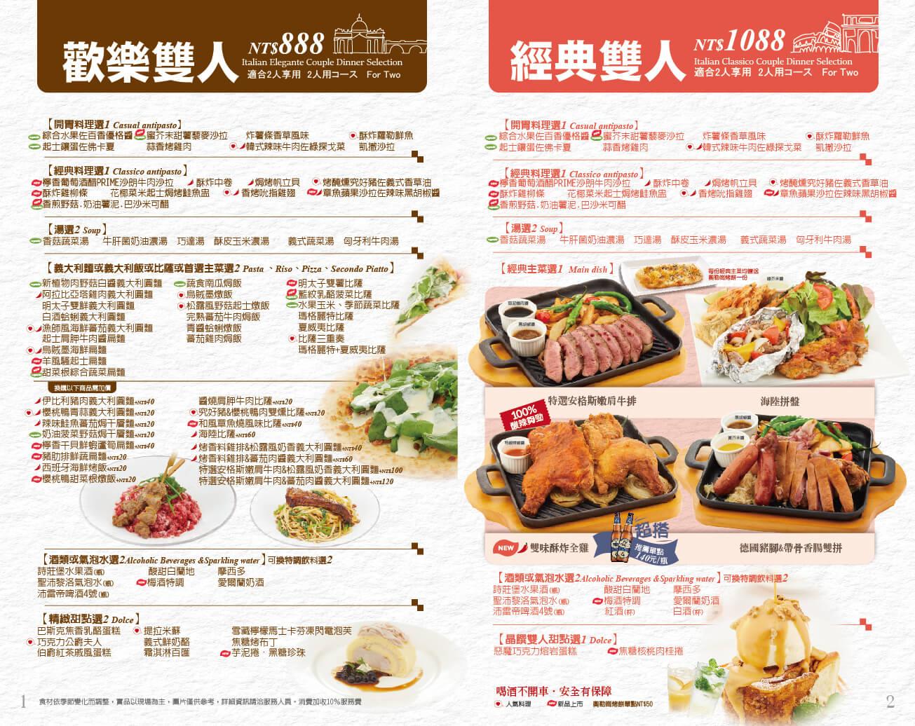 Cafe Grazie義式屋古拉爵菜單MENU