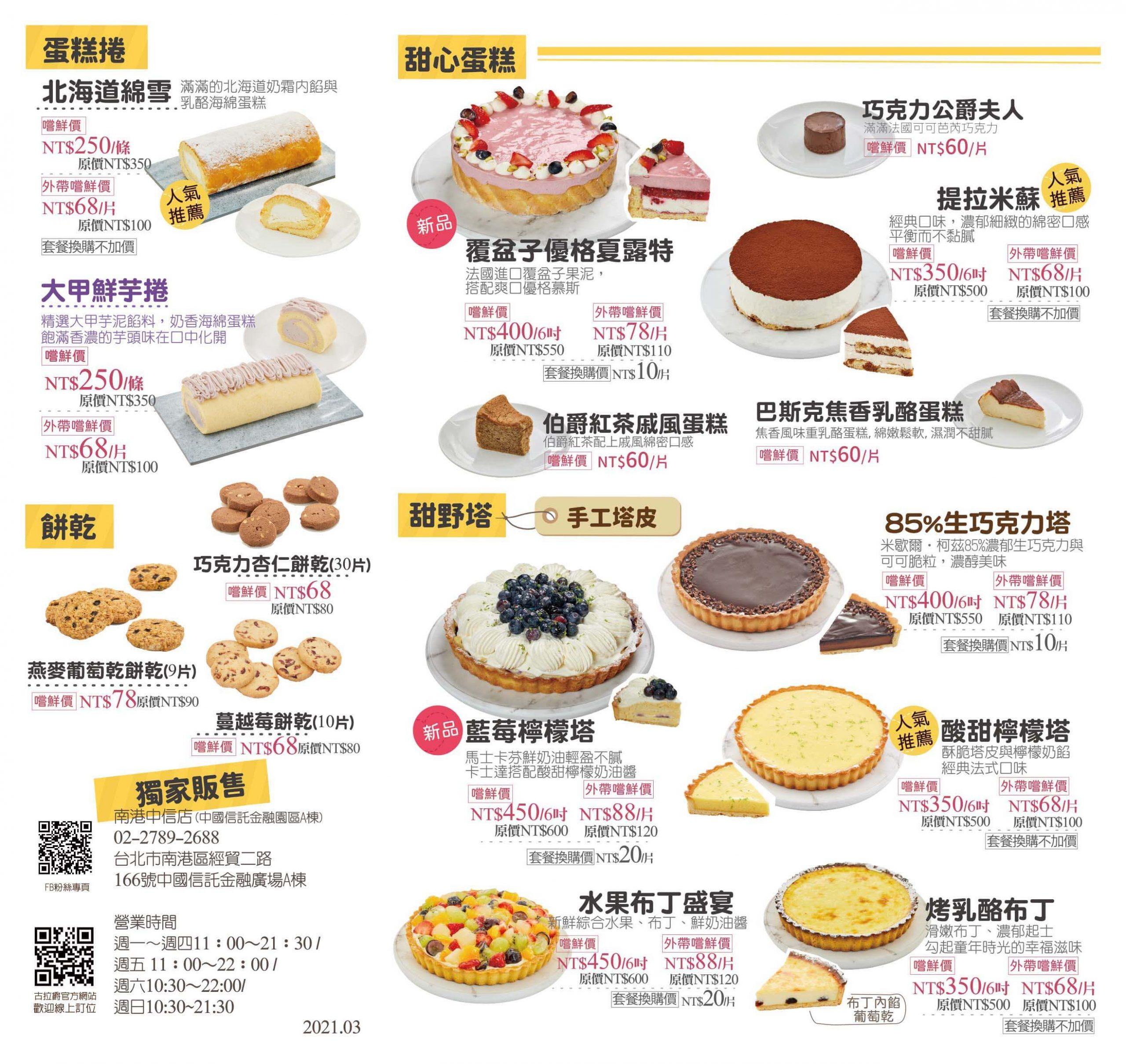 南港中信店獨家推出季節蛋糕