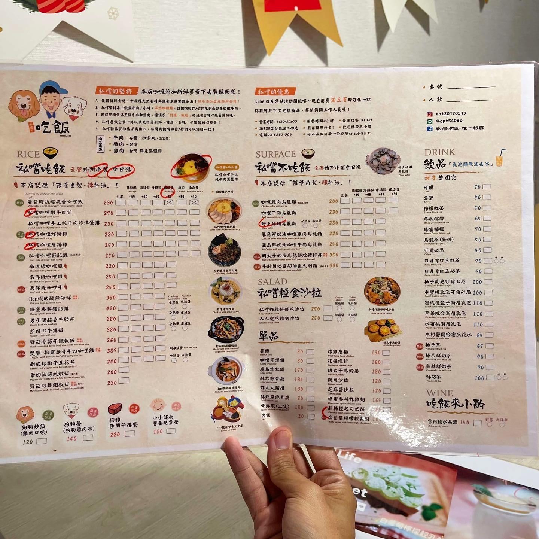 私嚐の吃飯菜單MENU