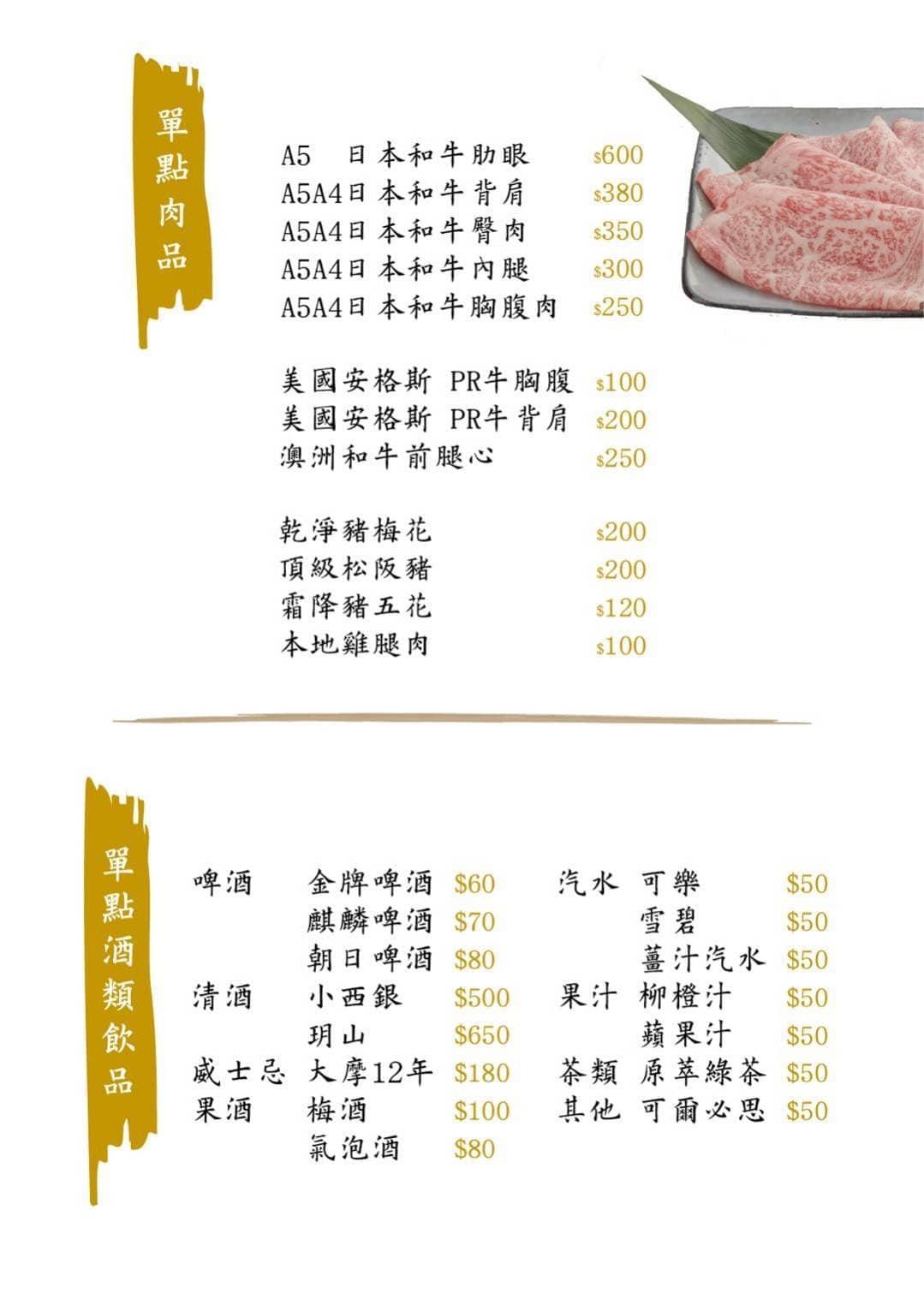 但馬屋菜單MENU-單點肉品