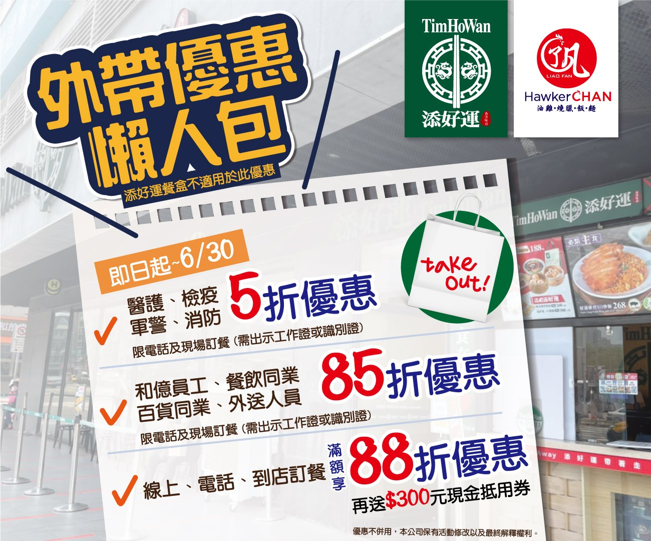 台灣添好運外送外帶菜單MENU
