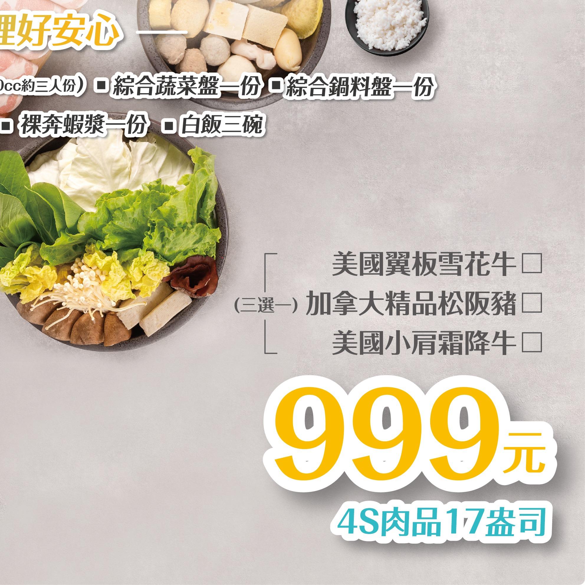 五鮮級外送外帶菜單MENU