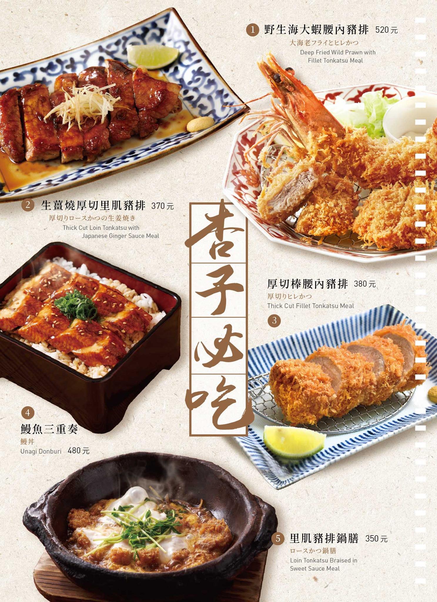 杏子日式豬排菜單MENU