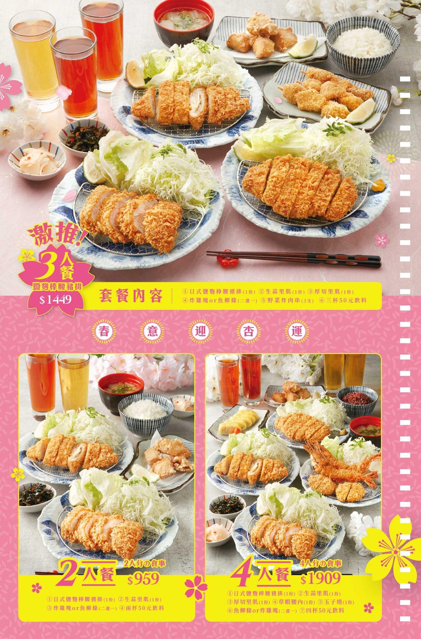 杏子日式豬排菜單MENU-3人套餐