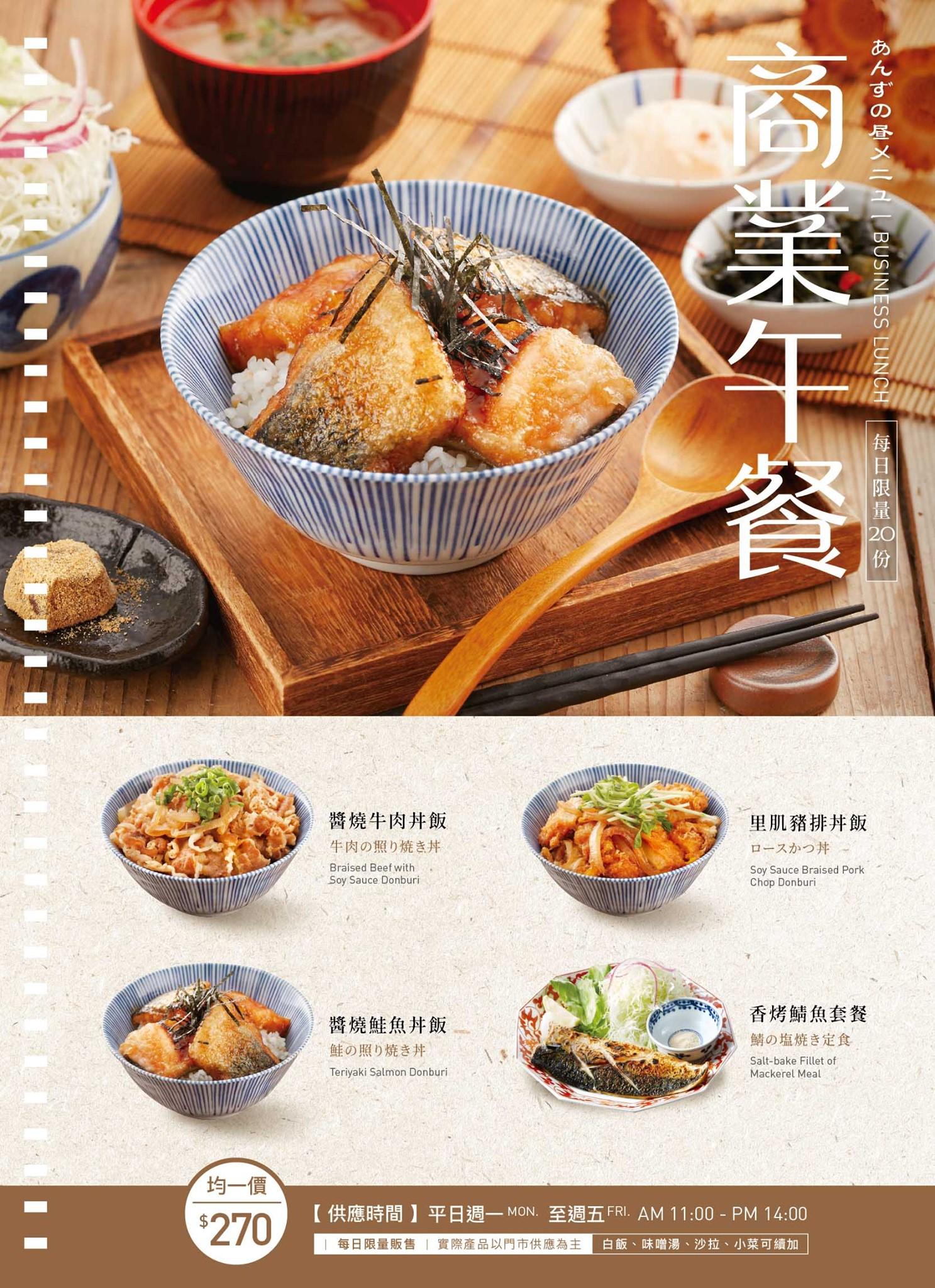 杏子日式豬排菜單MENU-商業午餐