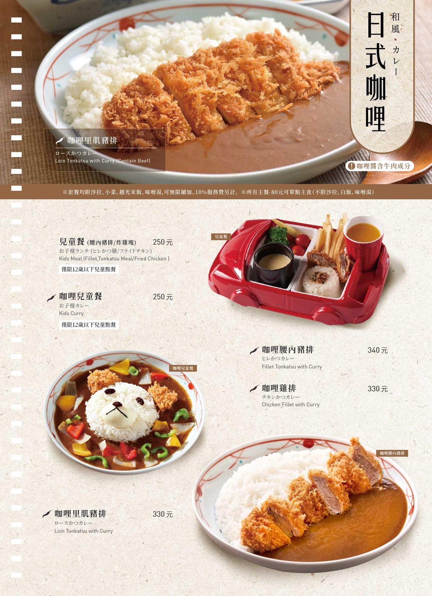 杏子日式豬排菜單MENU-咖哩飯
