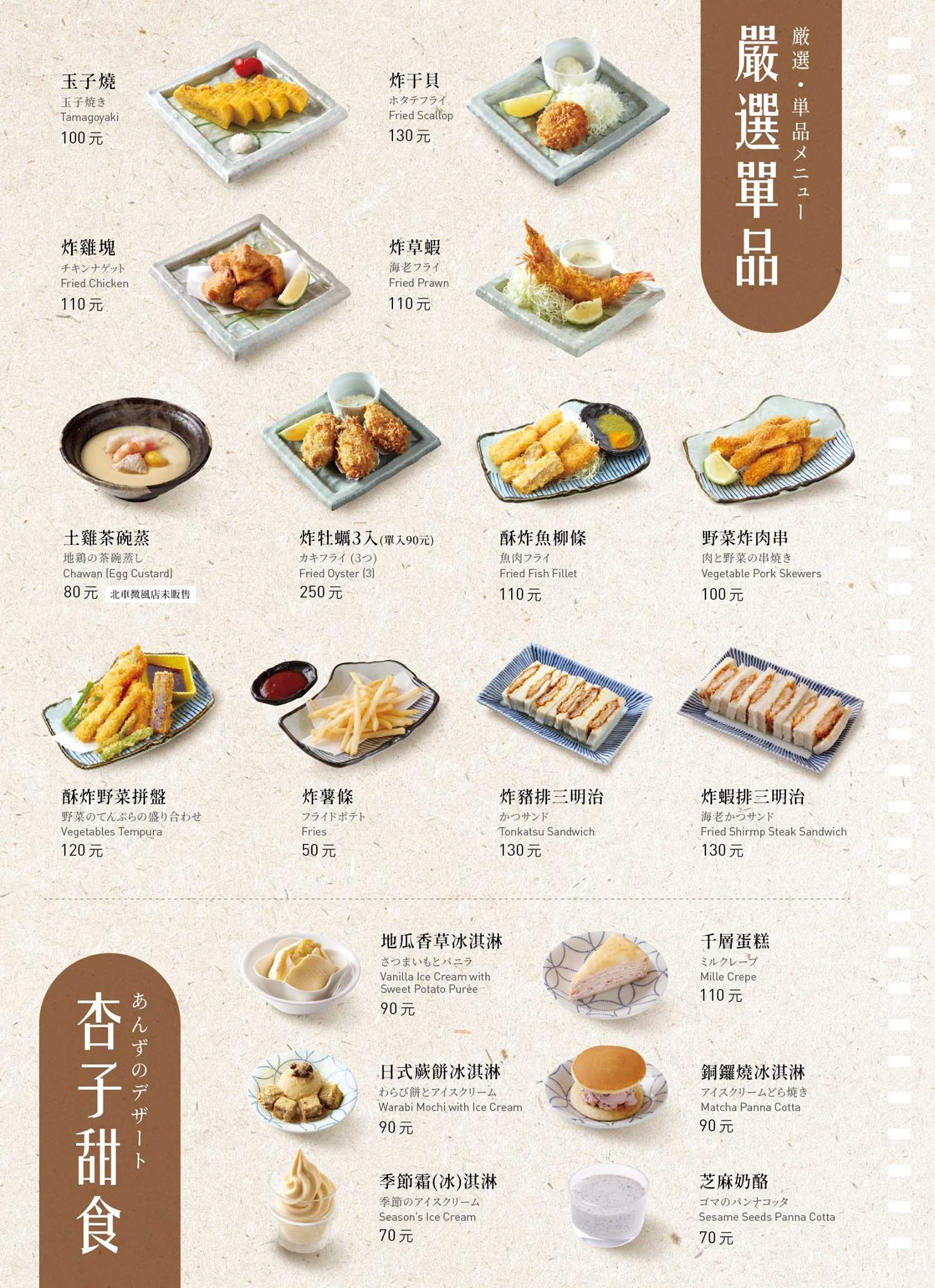 杏子日式豬排菜單MENU-單點