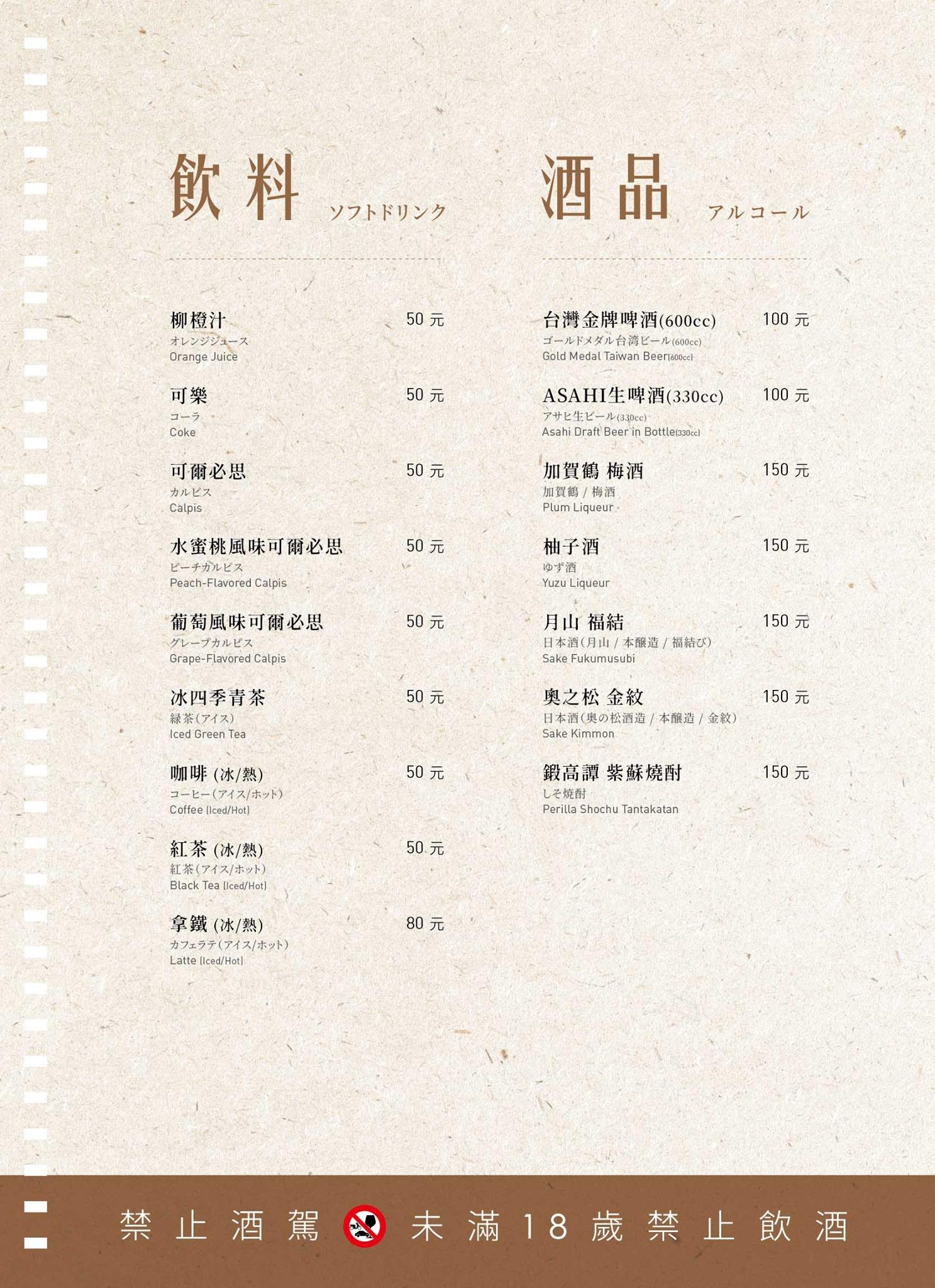 杏子日式豬排菜單MENU-飲料