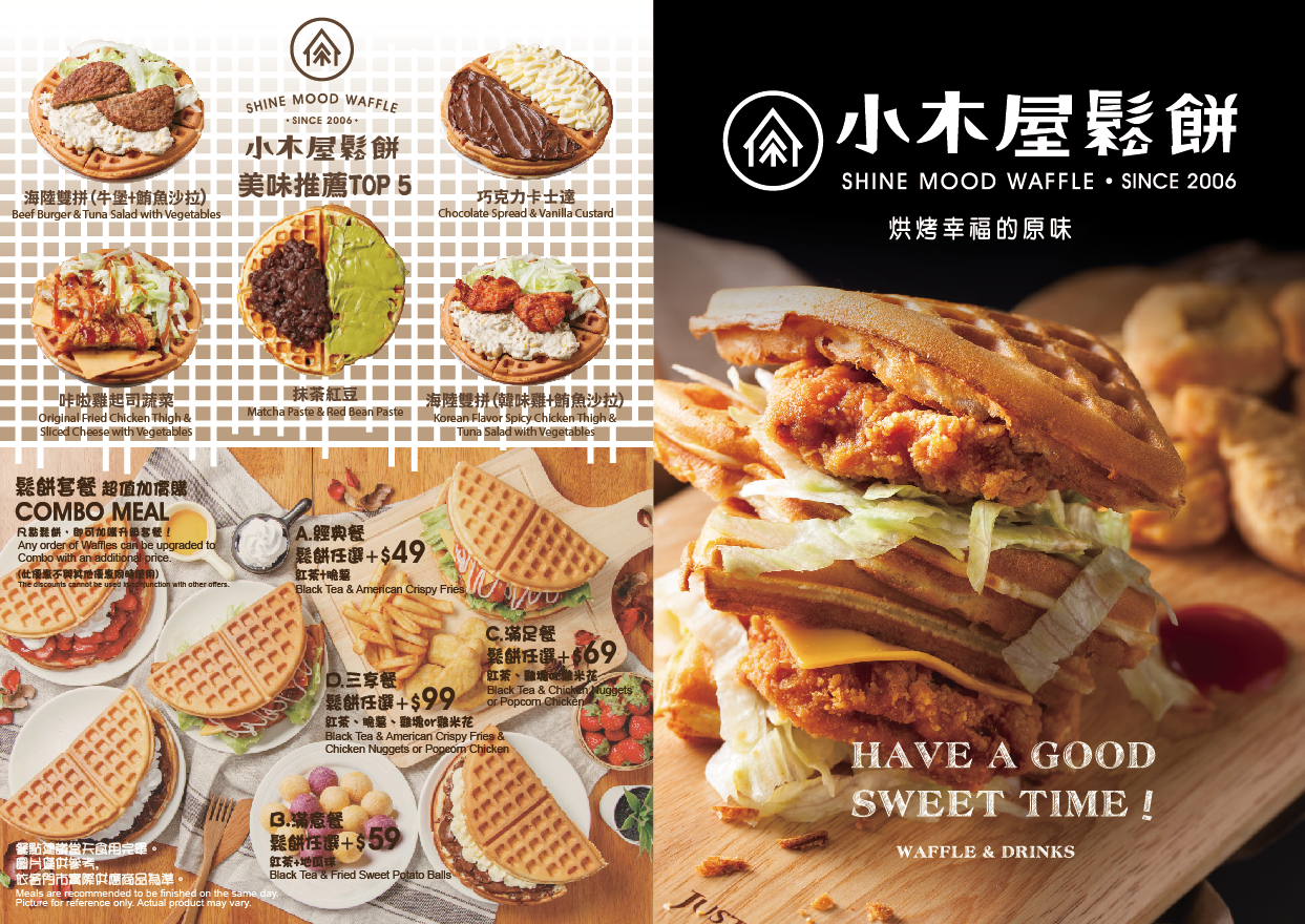 小木屋鬆餅菜單MENU