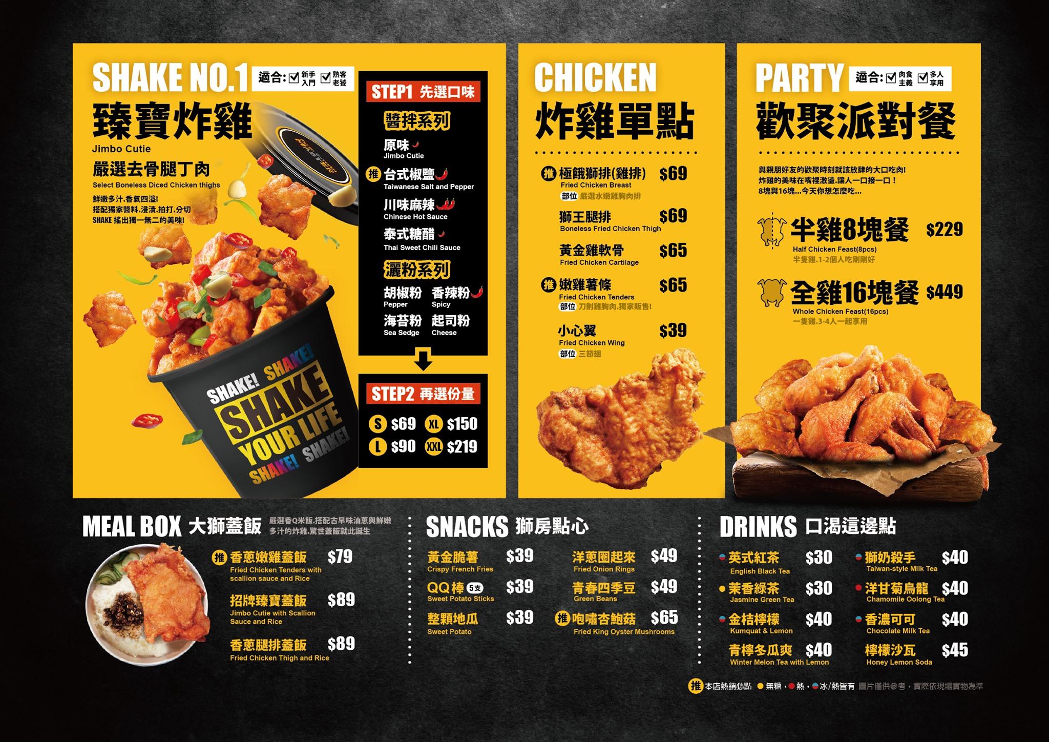 炸鷄大獅南港二店展期菜單
