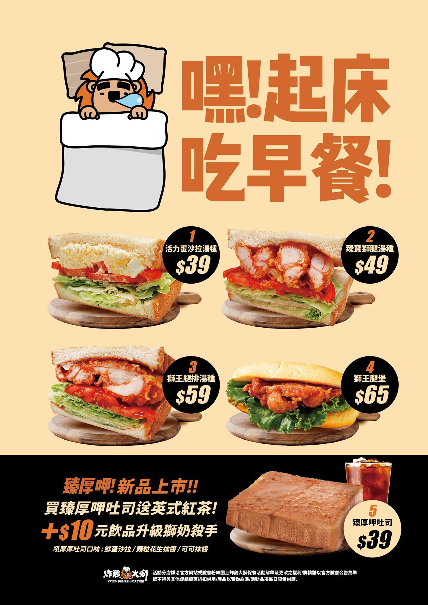 炸鷄大獅車站店早餐菜單MENU