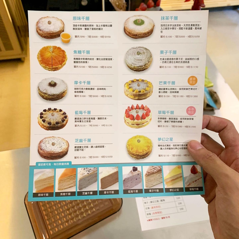 芙烈達法式千層蛋糕菜單MENU