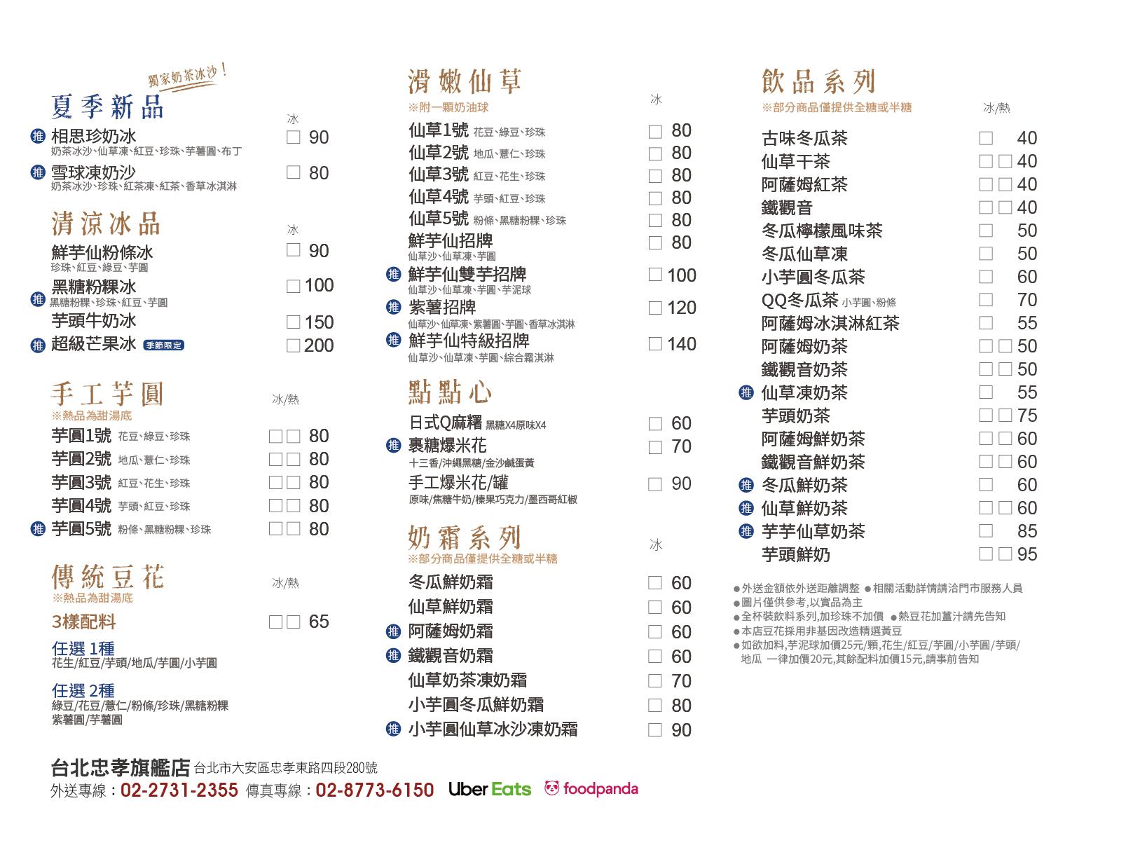 鮮芋仙菜單MENU(台北忠孝旗艦店)