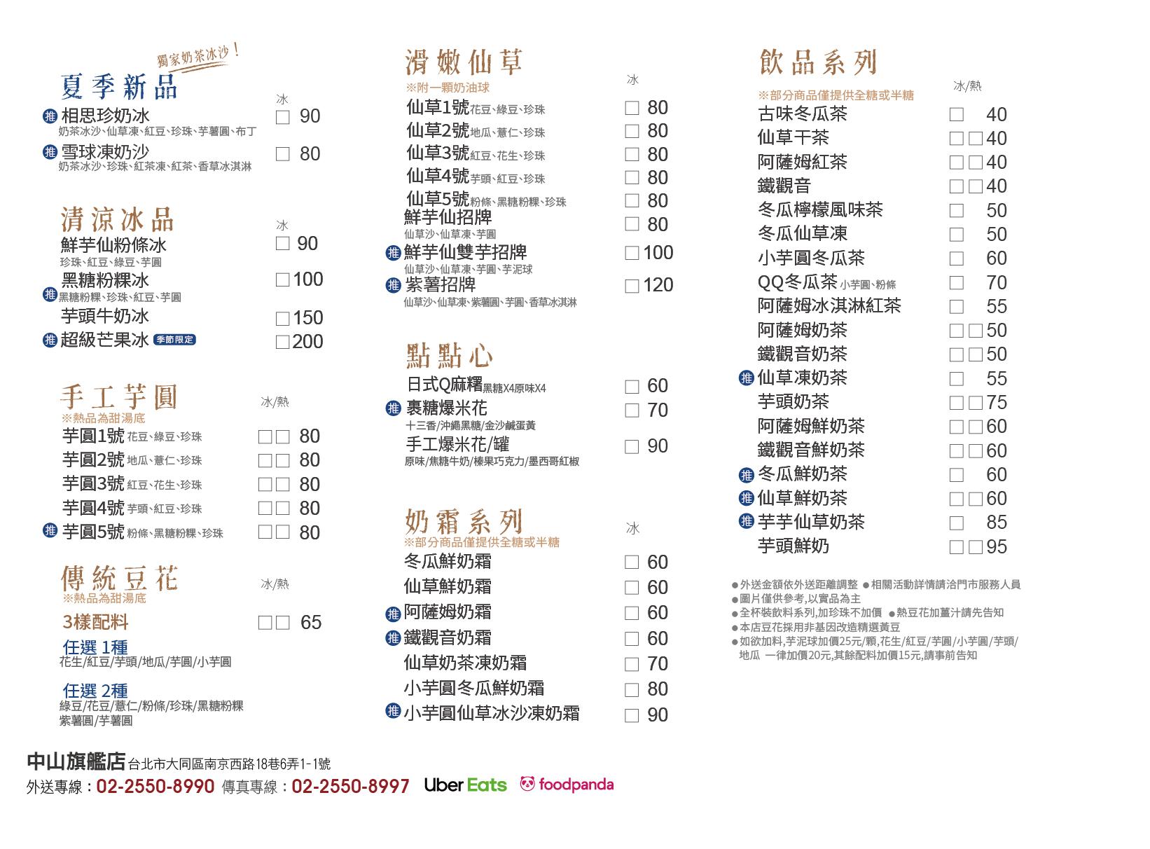 鮮芋仙菜單MENU(中山旗艦店店)
