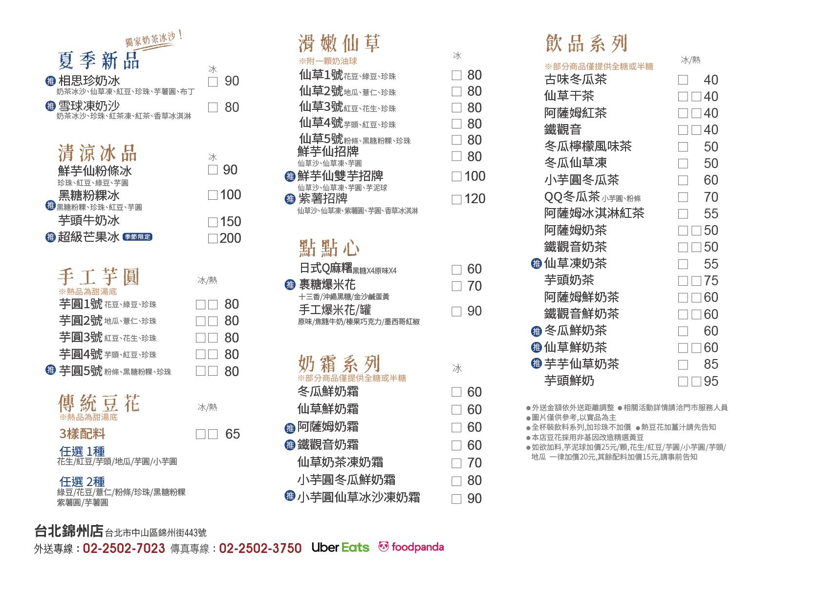 鮮芋仙菜單MENU(台北錦州店)