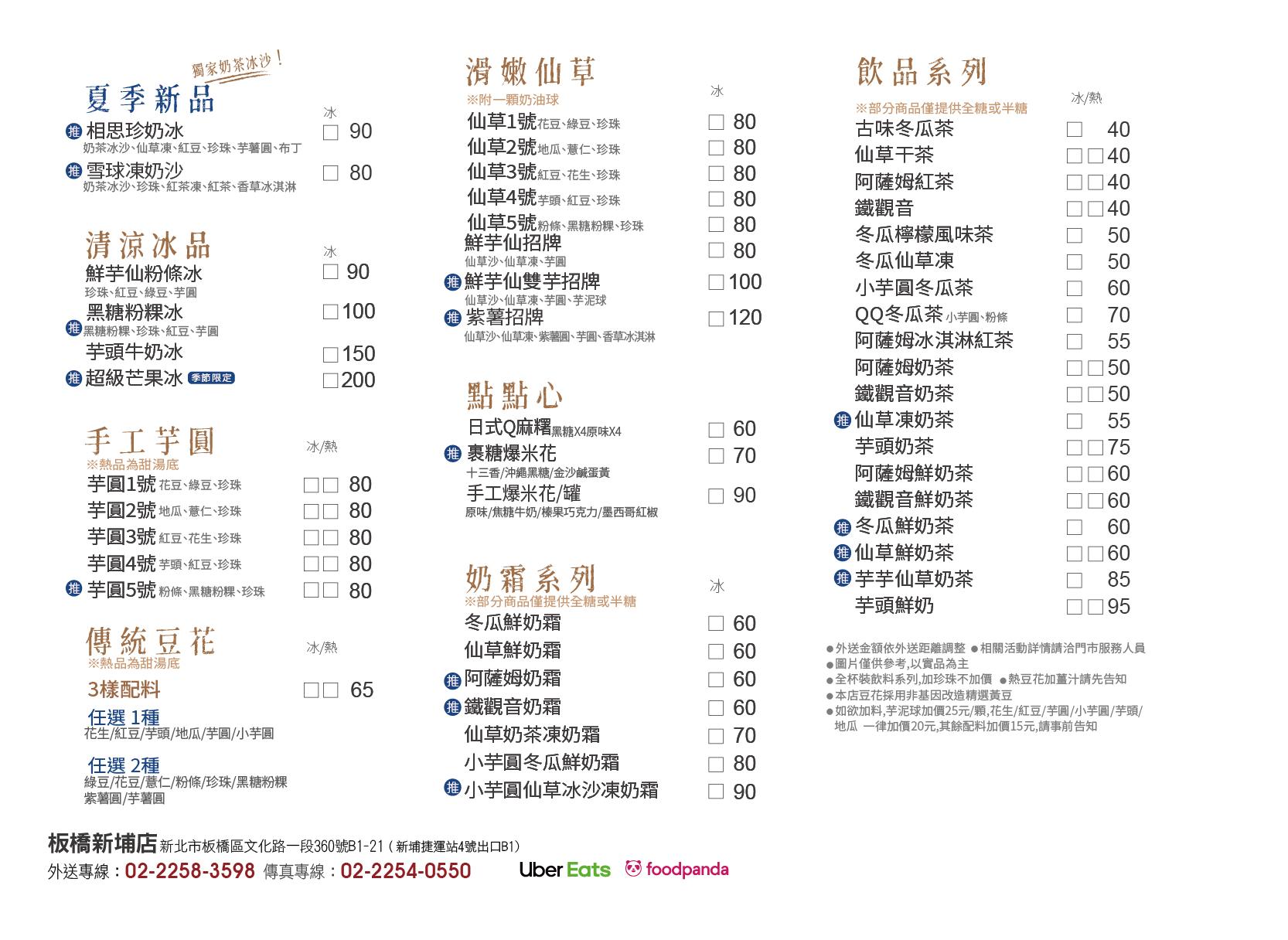鮮芋仙菜單MENU(板橋新埔店)