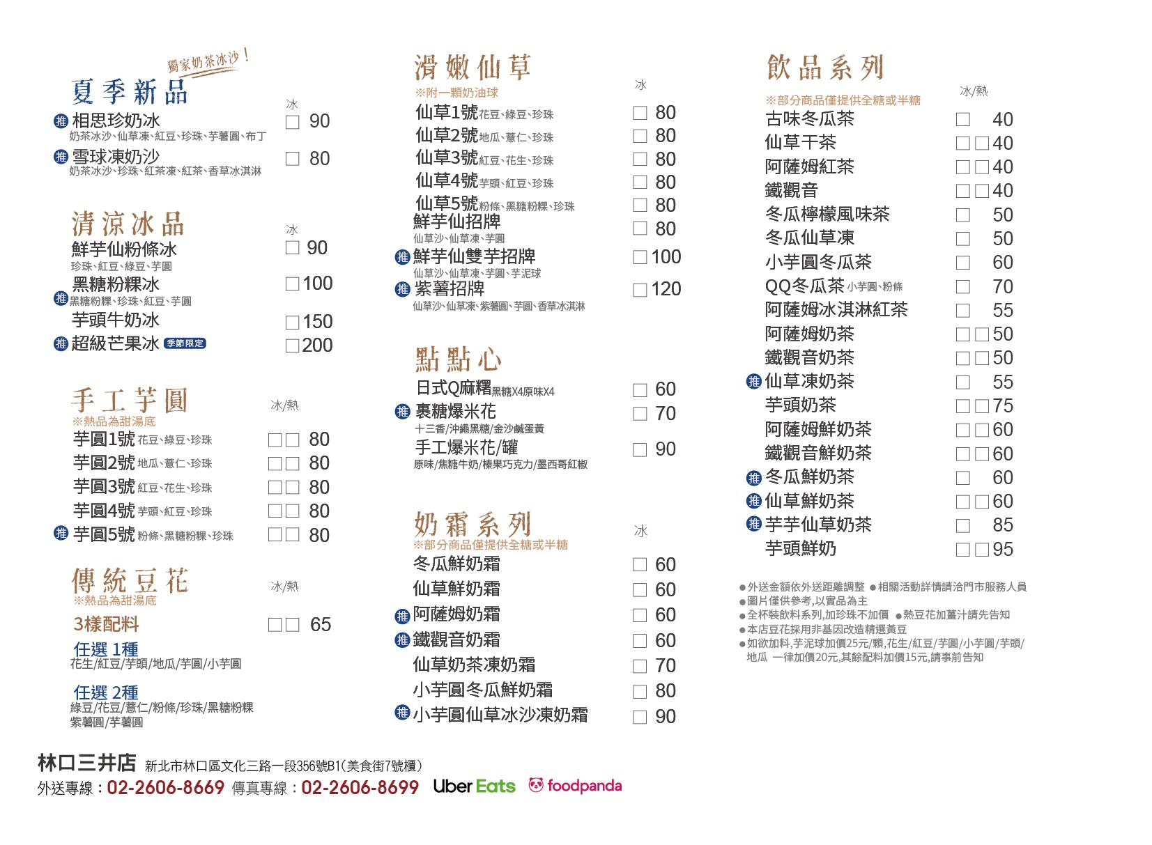 鮮芋仙菜單MENU(林口三井店)