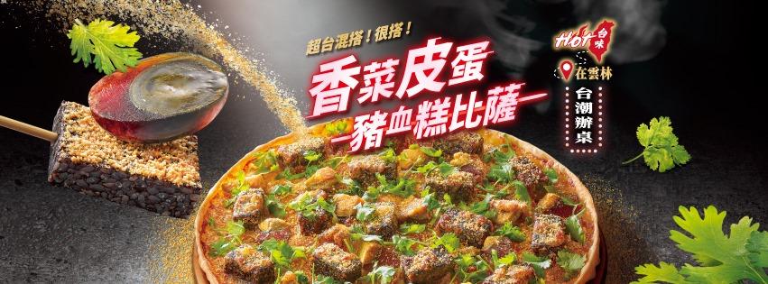 必勝客香菜皮蛋豬血糕比薩