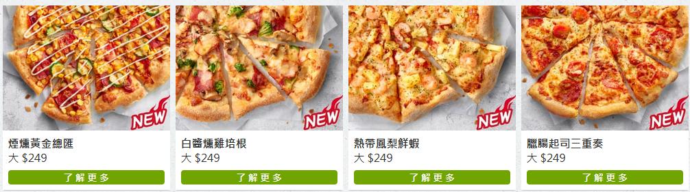 輕鬆點大比薩