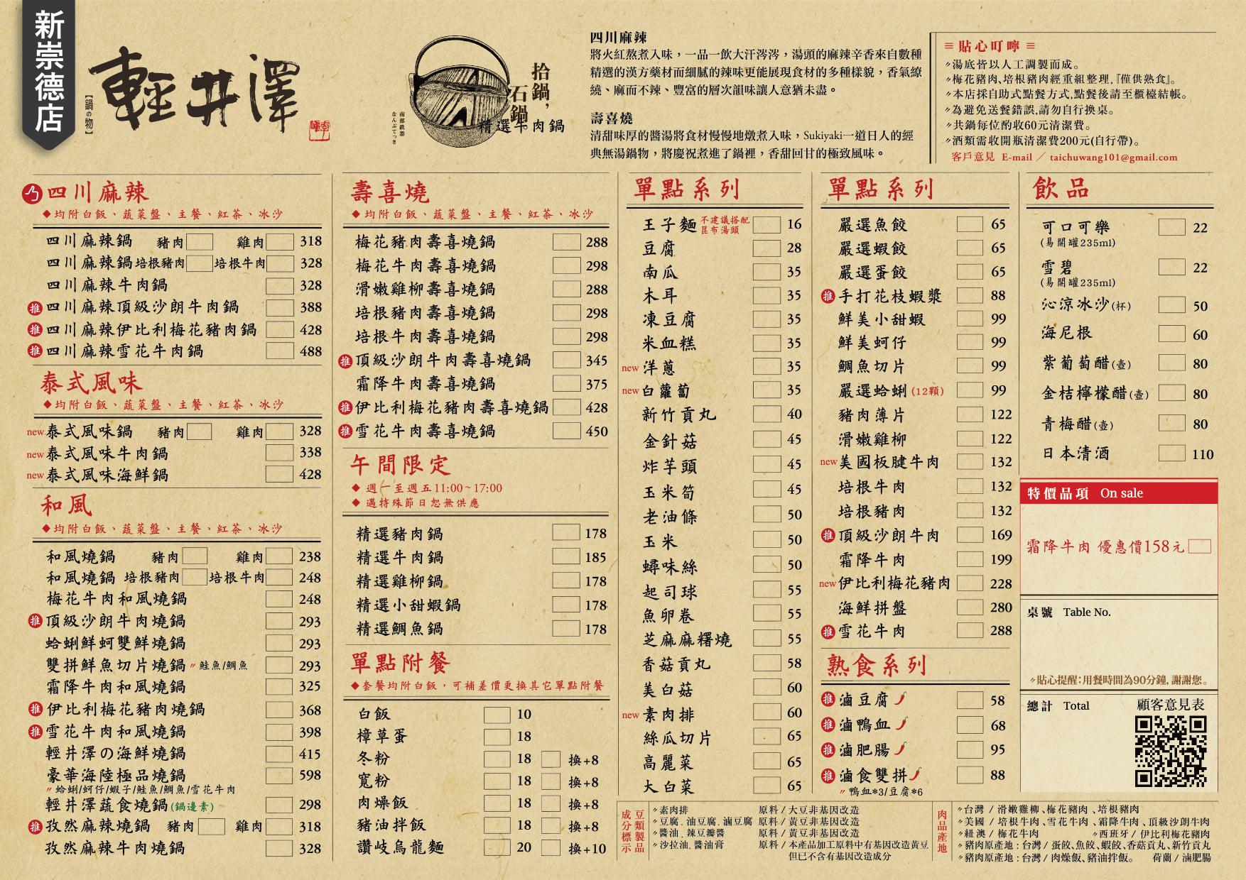 輕井澤鍋物菜單MENU(台中新崇德店)