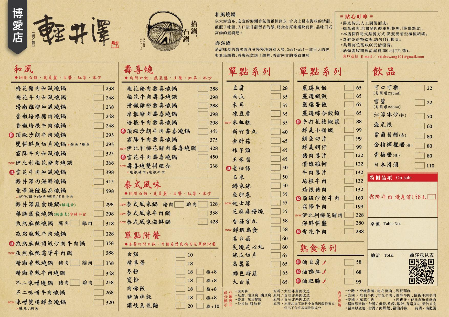輕井澤鍋物菜單MENU(高雄博愛店)